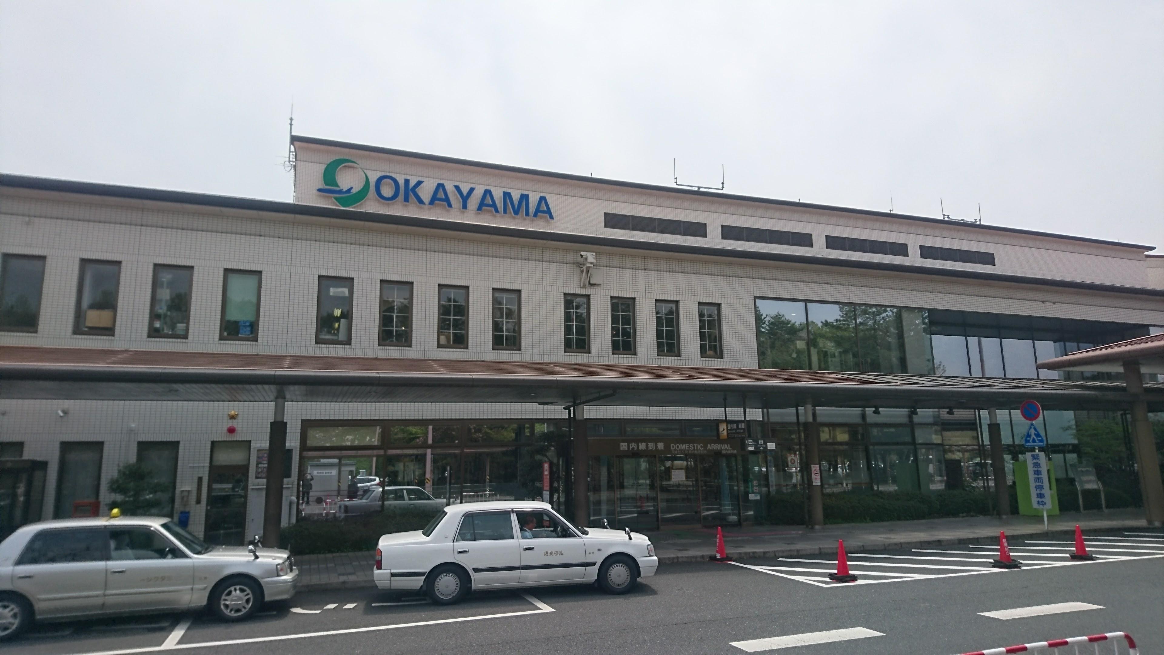 山間にある岡山空港