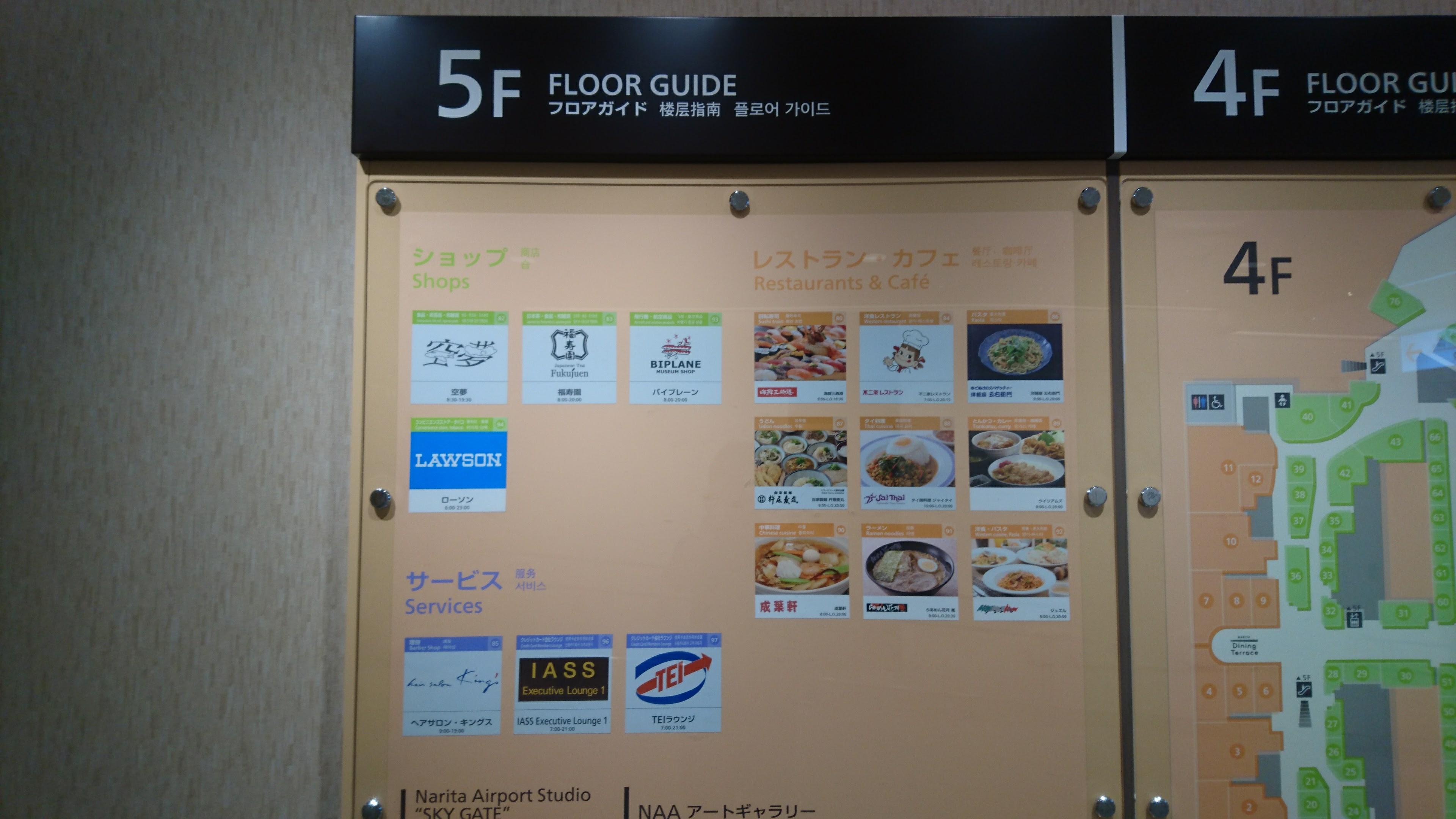 5階のエリア