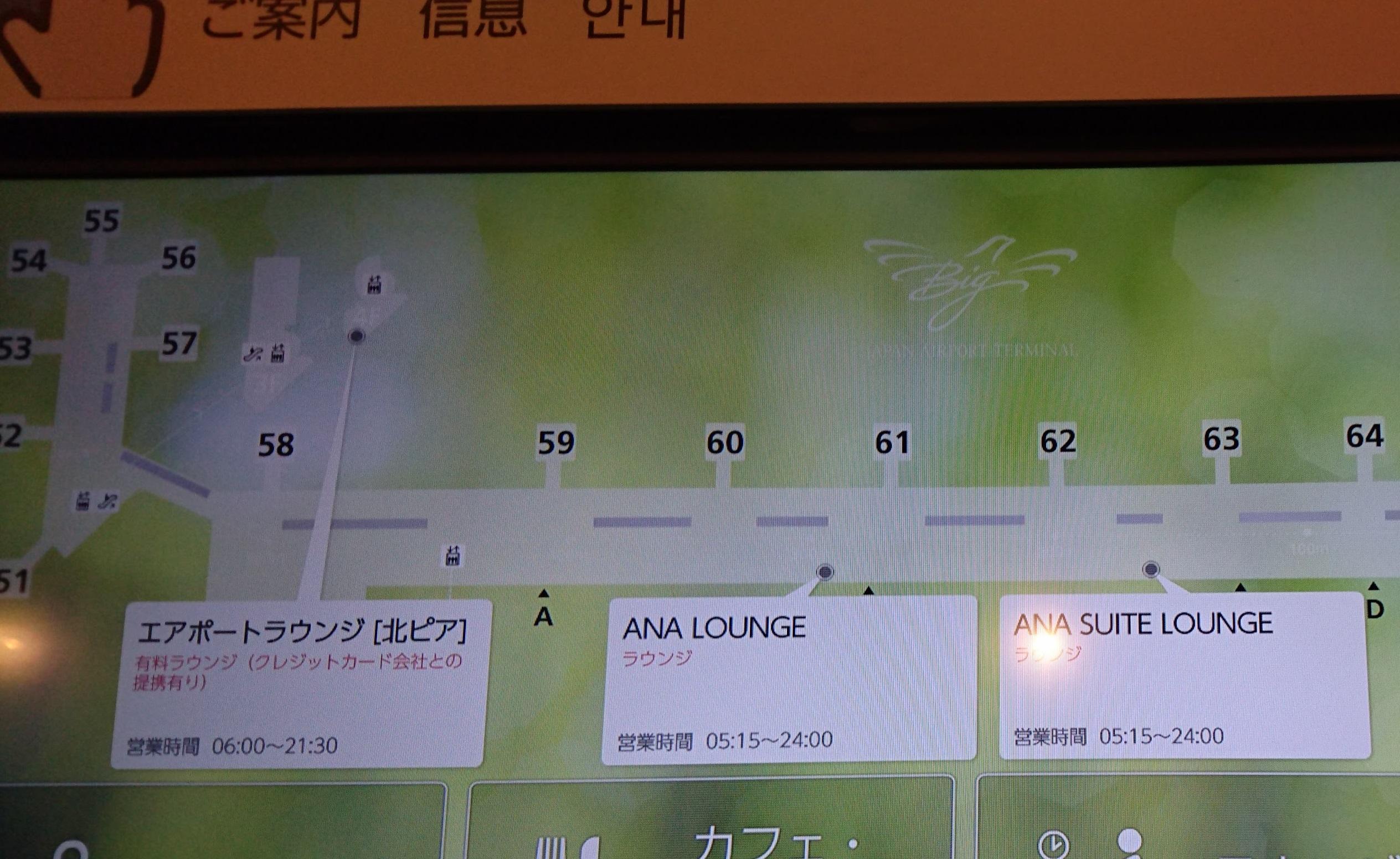ターミナル内に複数設置されている案内ボード。タッチで見たい情報が表示されます。一番左のラウンジがエアポートラウンジ[北ピア]です