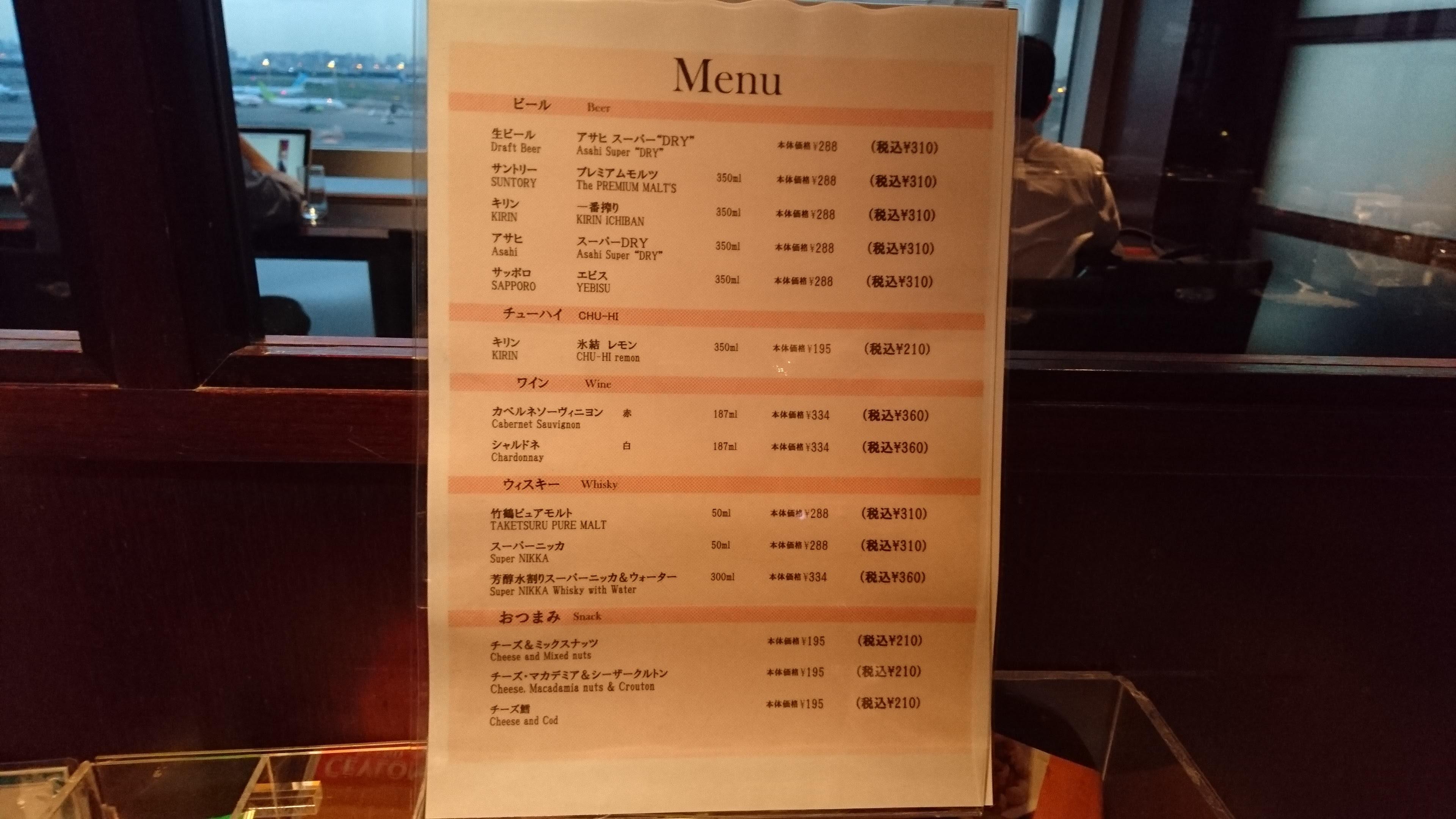 ビールは税込310円と良心的な価格設定