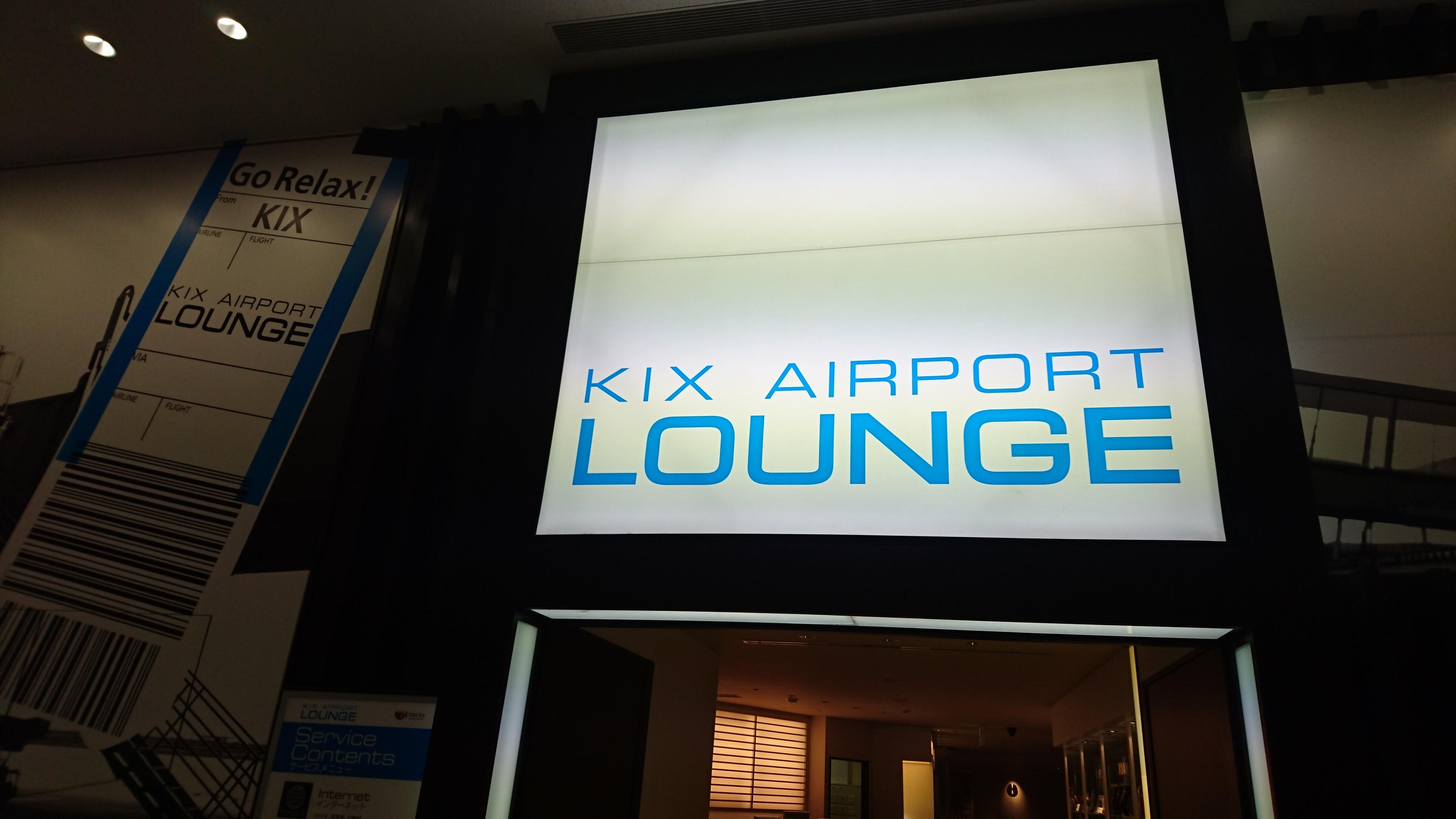 「KIX AIRPORT LOUNGE」訪問記