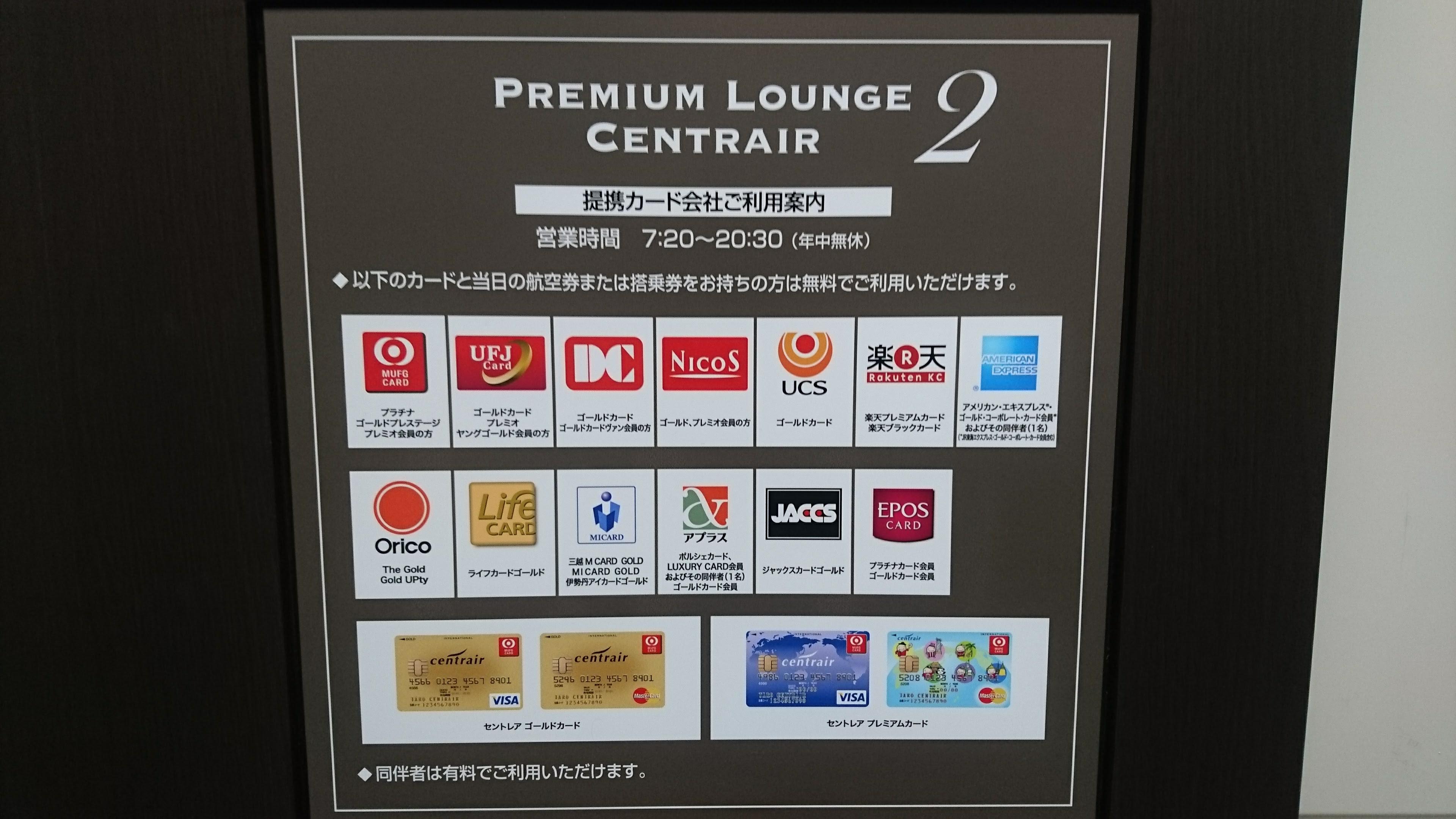 提携クレジットカードの一覧
