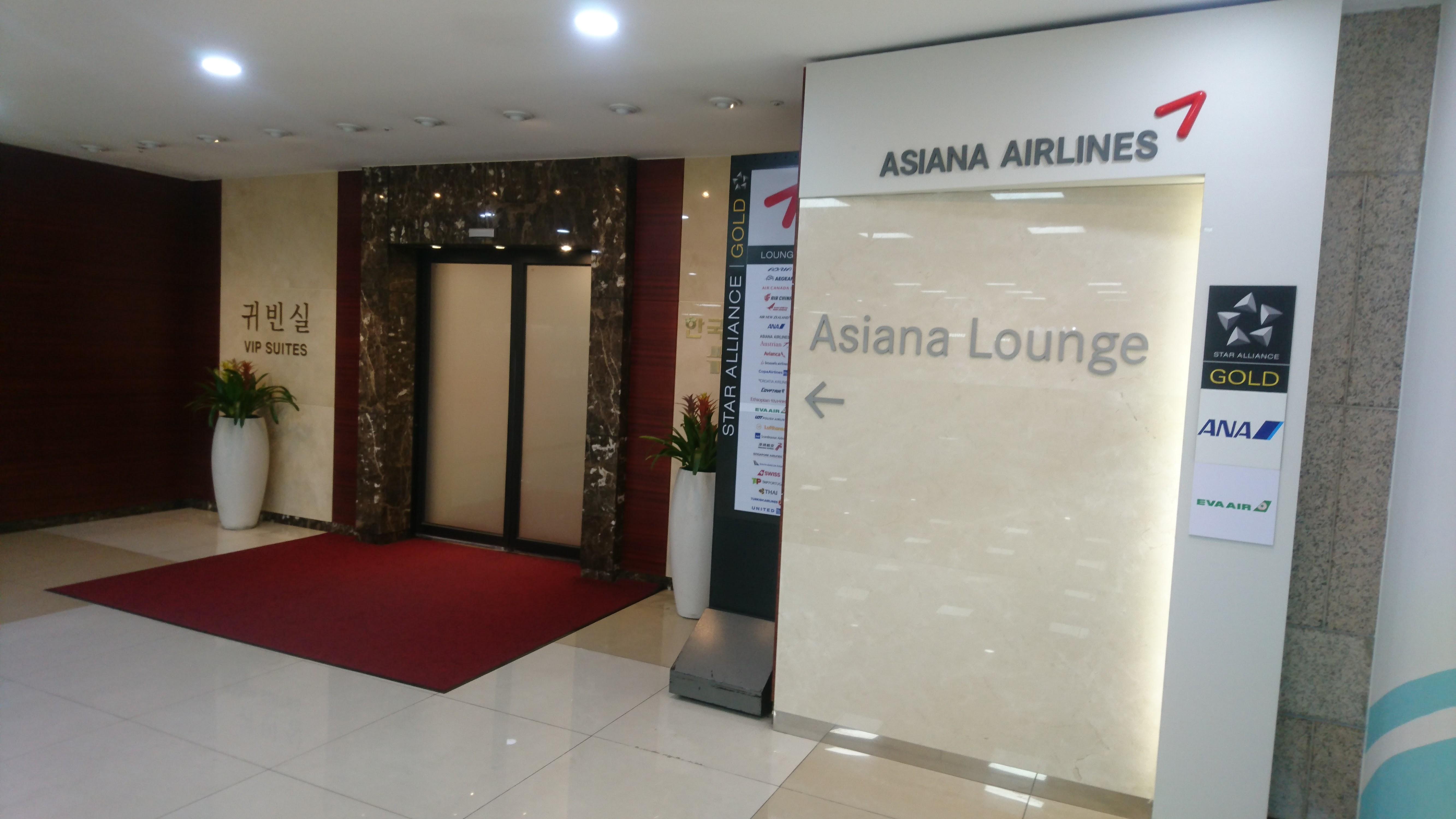 アシアナ航空ラウンジ 「Asiana Lounge」