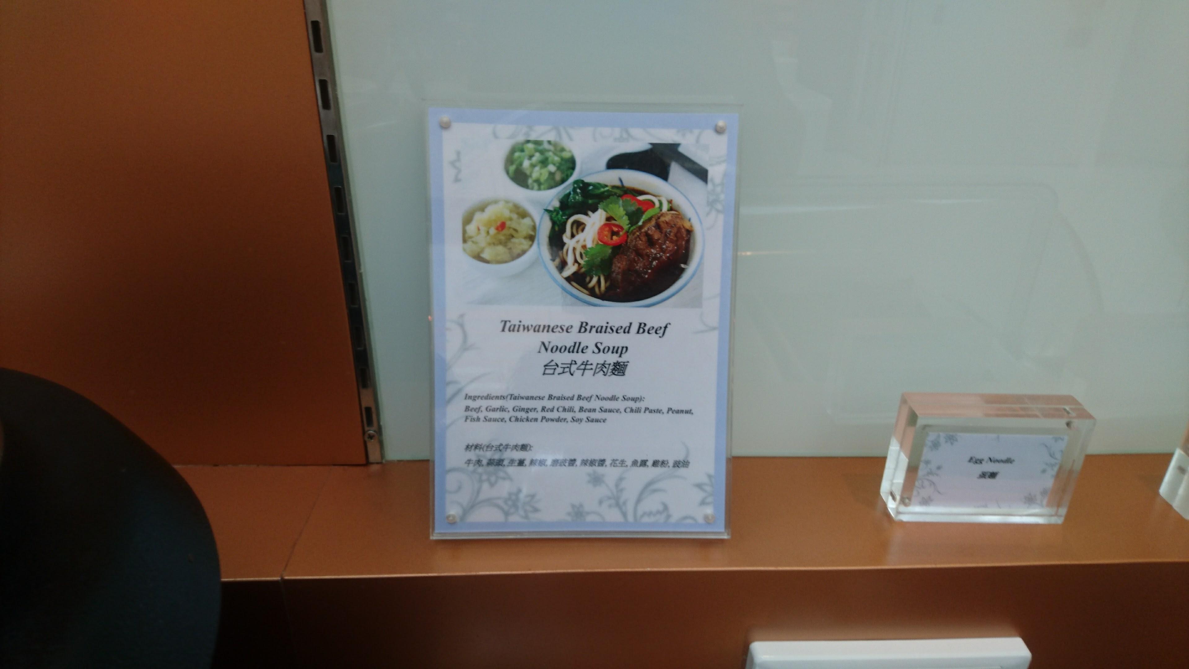 台湾式牛肉麺