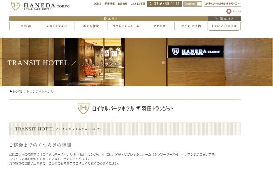 ロイヤルパークホテル ザ 羽田 トランジット