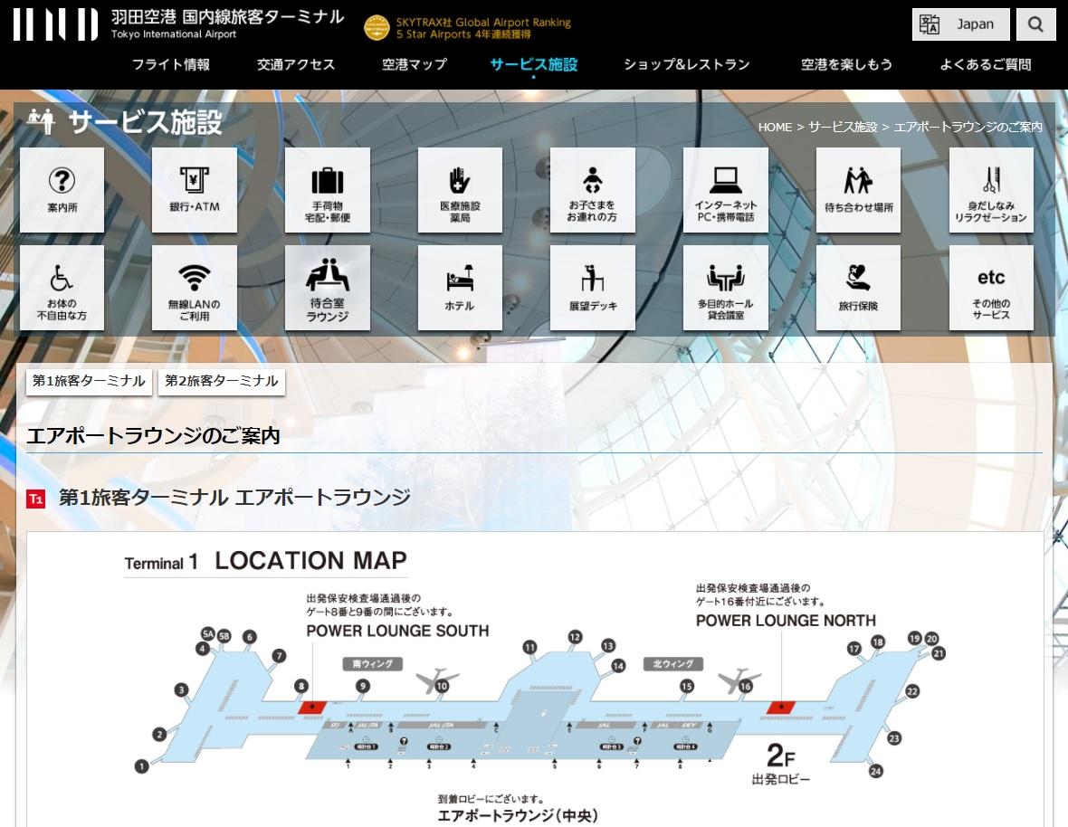 羽田空港「エアポートラウンジのご案内」