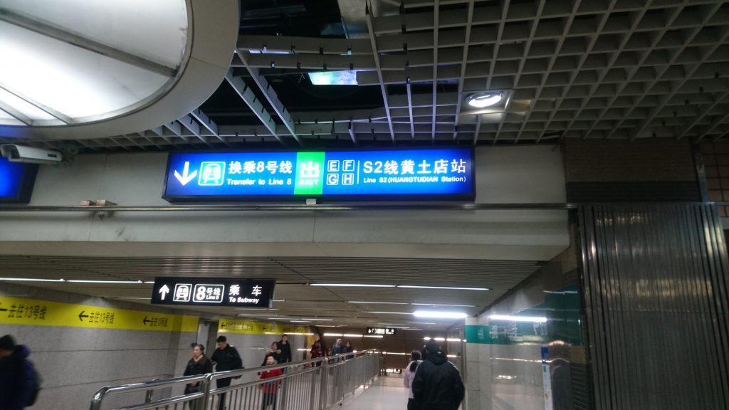 S2線黄土店駅(黄土店站)の案内
