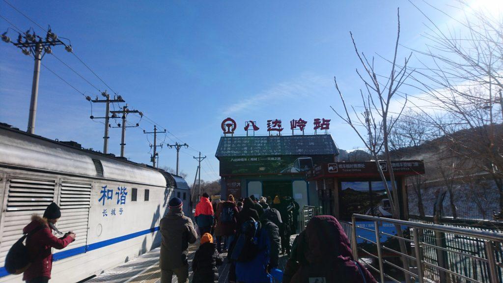 八達嶺駅に到着