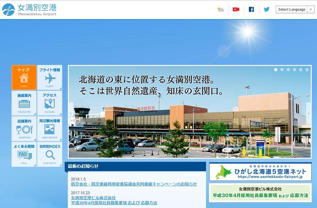 女満別空港ウェブサイト