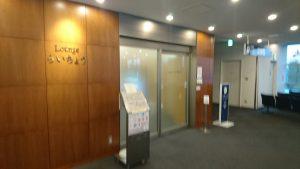富山空港 ラウンジライチョウ