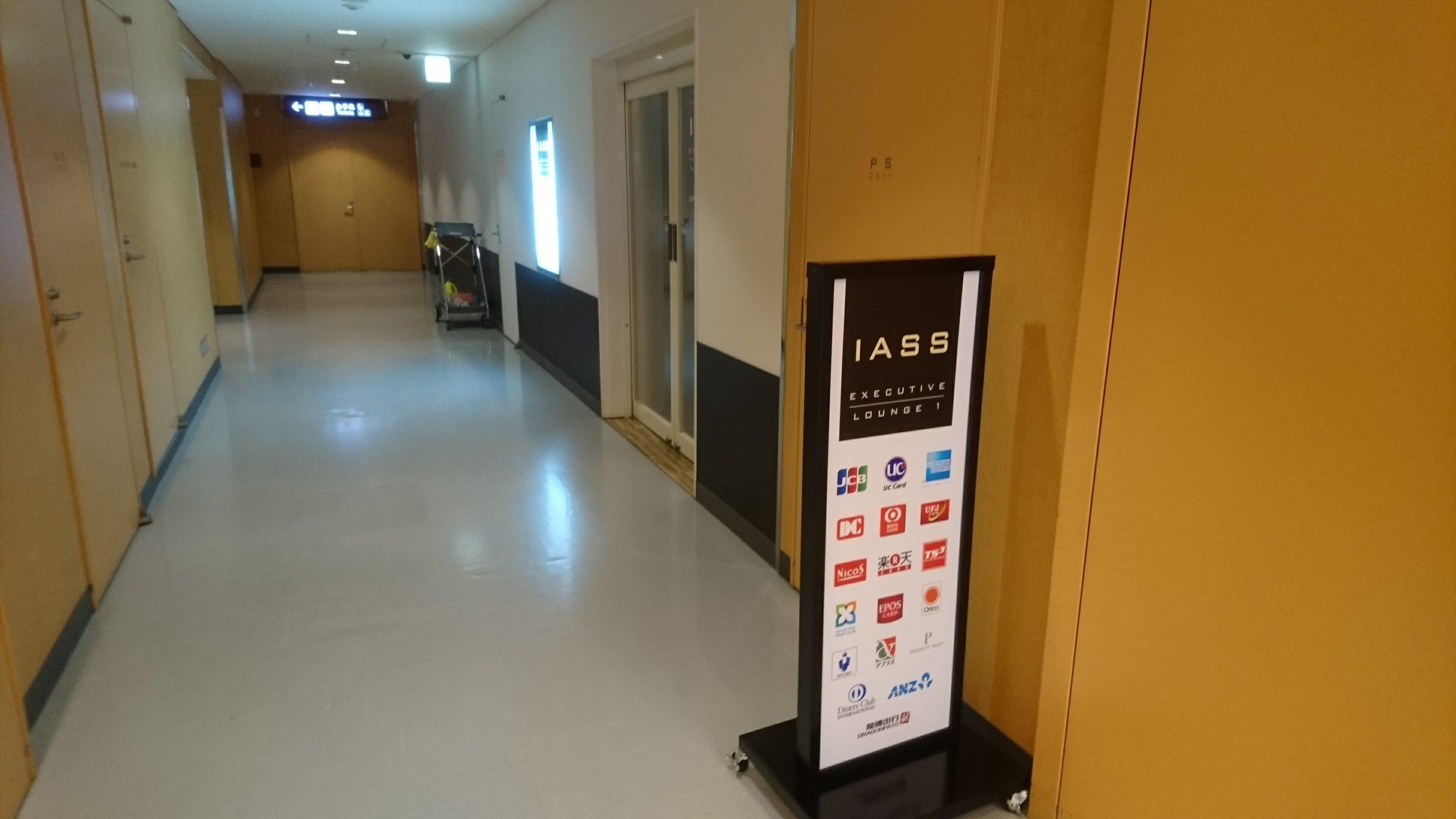 カードラウンジ「IASS Executive Lounge1」