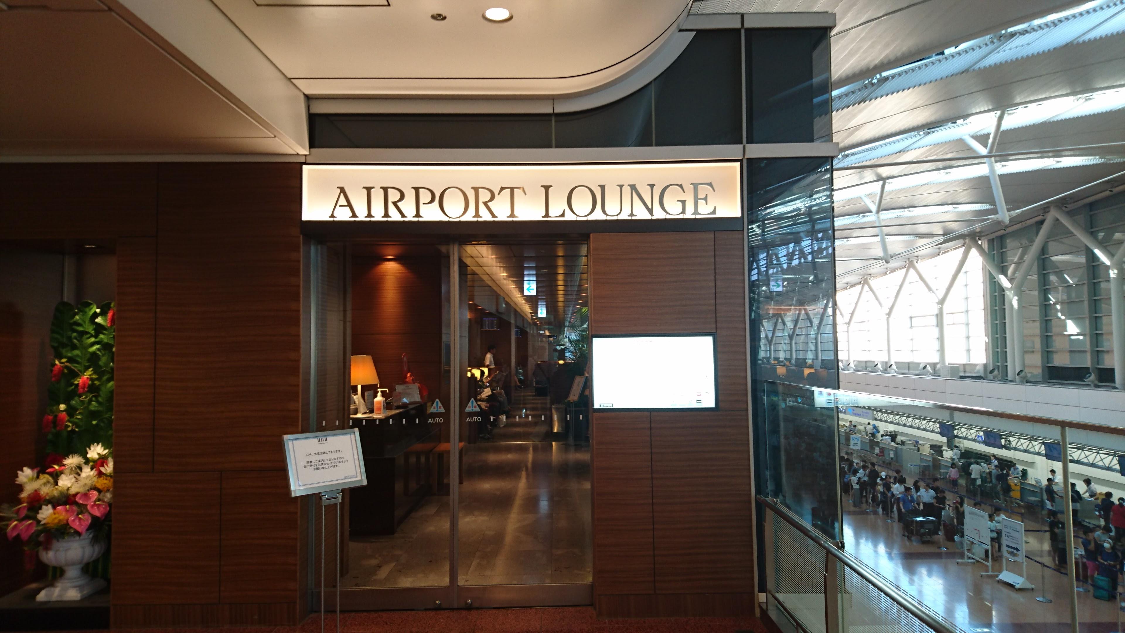 ラウンジの正面写真。ラウンジには搭乗口近くのエレベーターかエスカレータで行けます