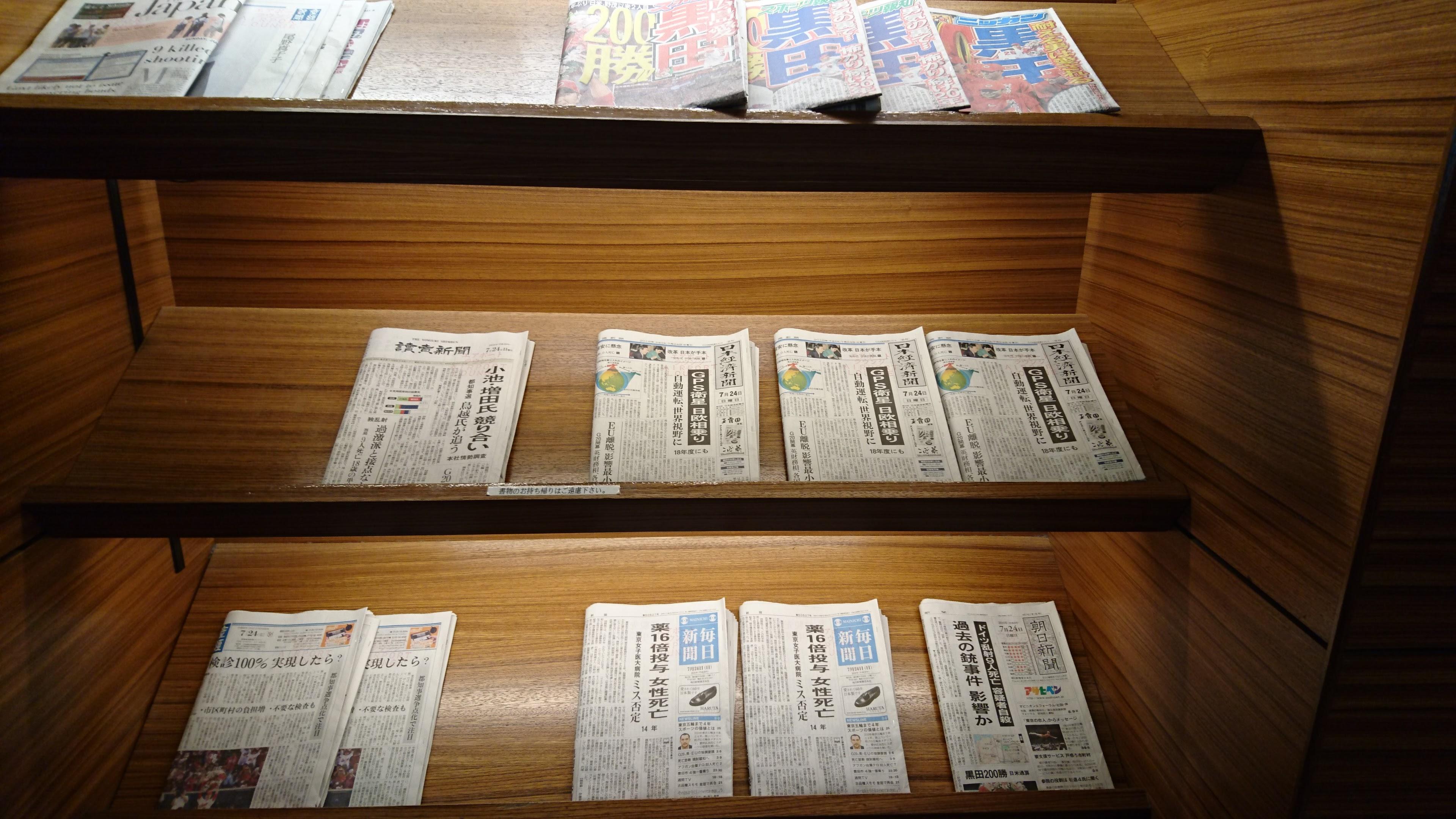 新聞も豊富