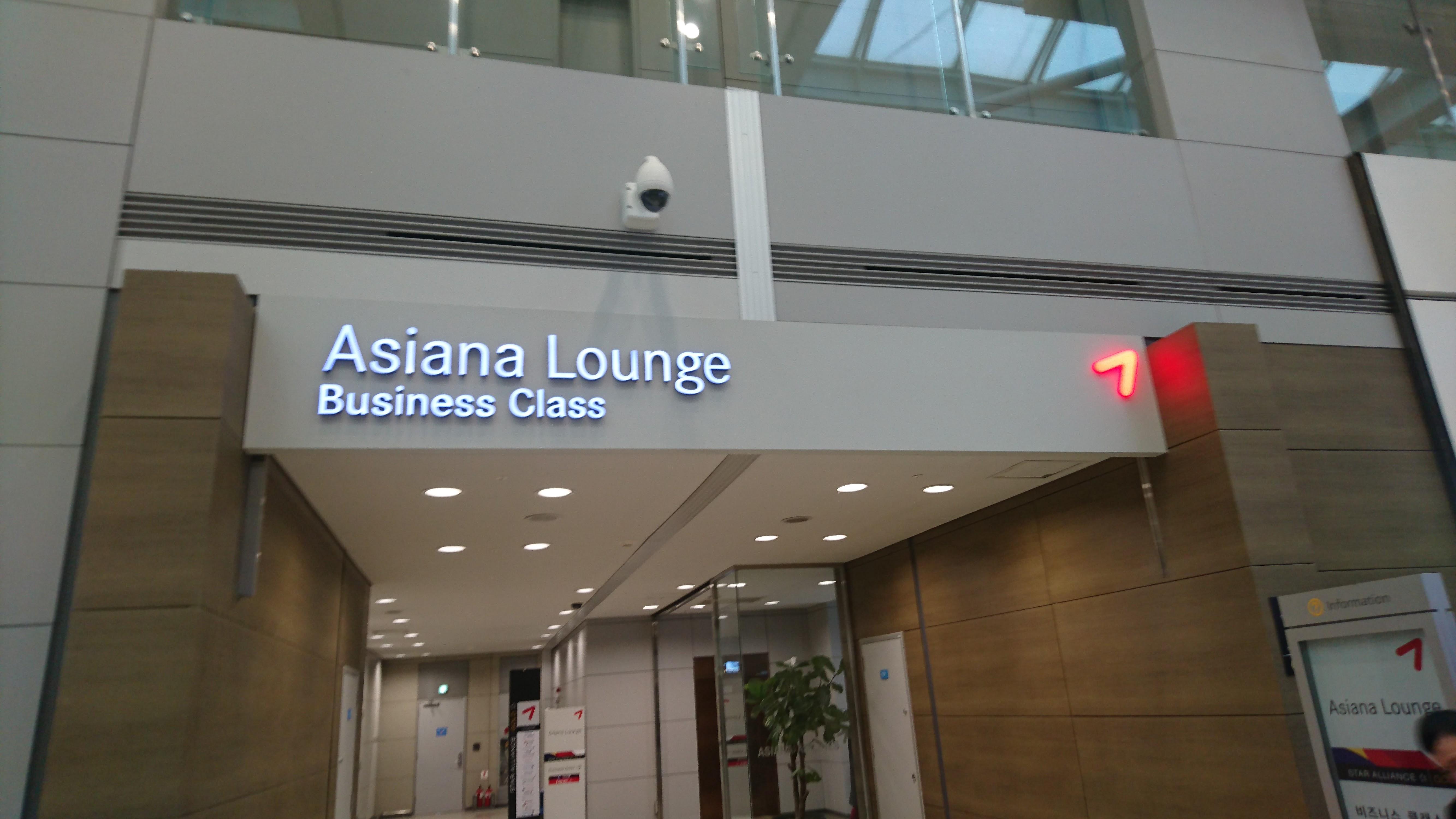 アシアナ航空ラウンジ 「ビジネスクラスラウンジ」