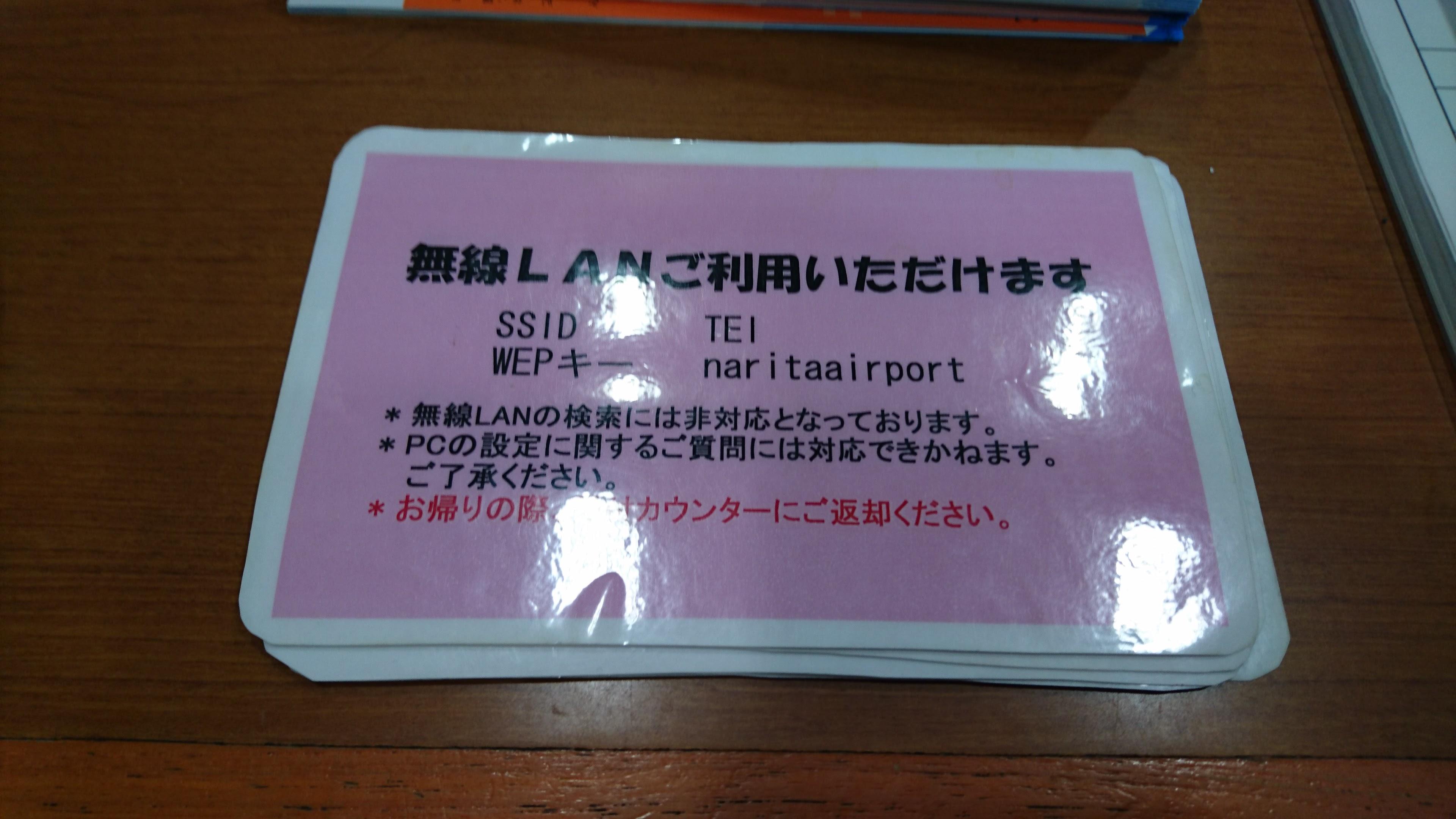 lounge_narita_1_tei_006