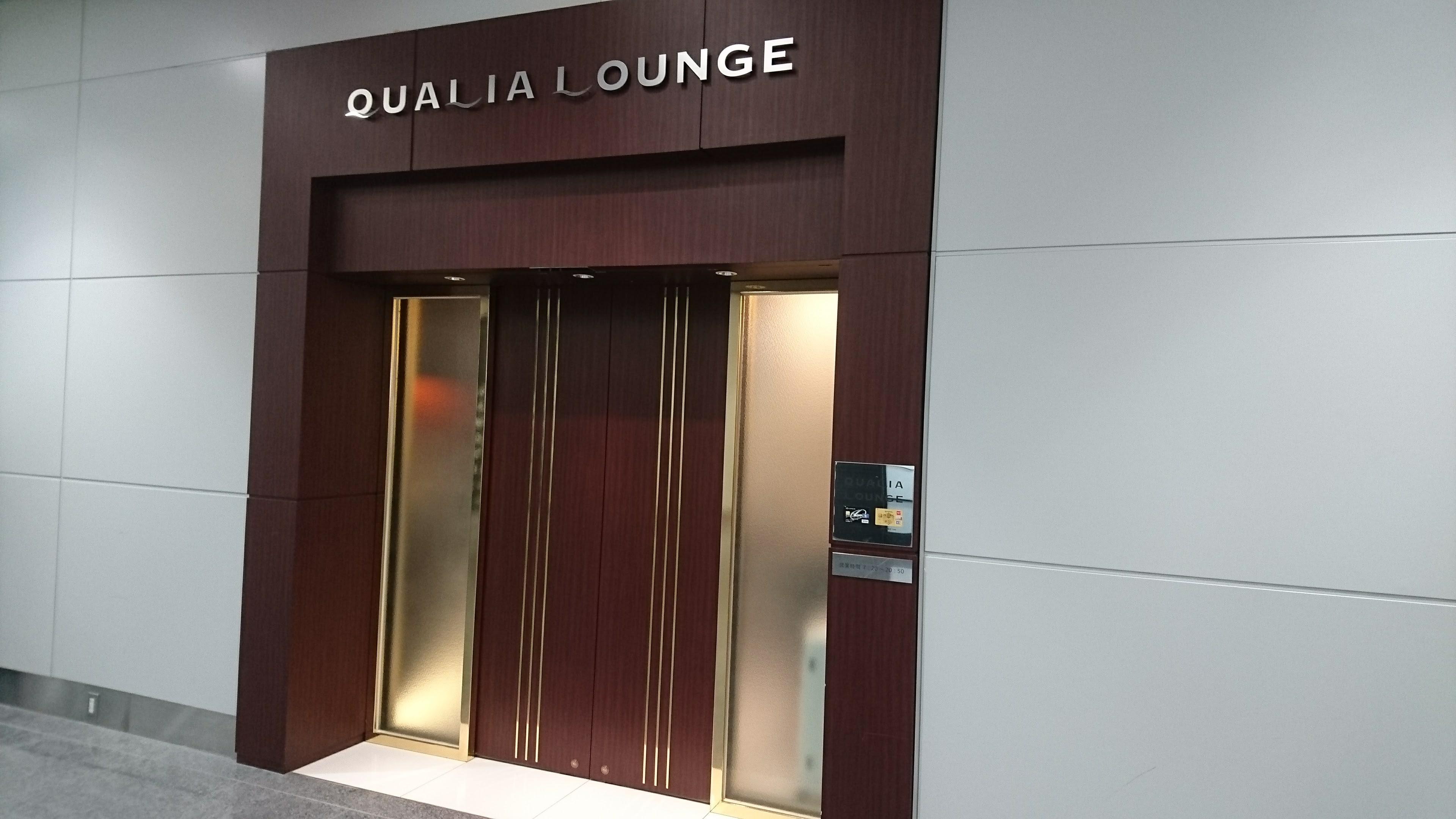 lounge_ngo_domestic_qualia_001