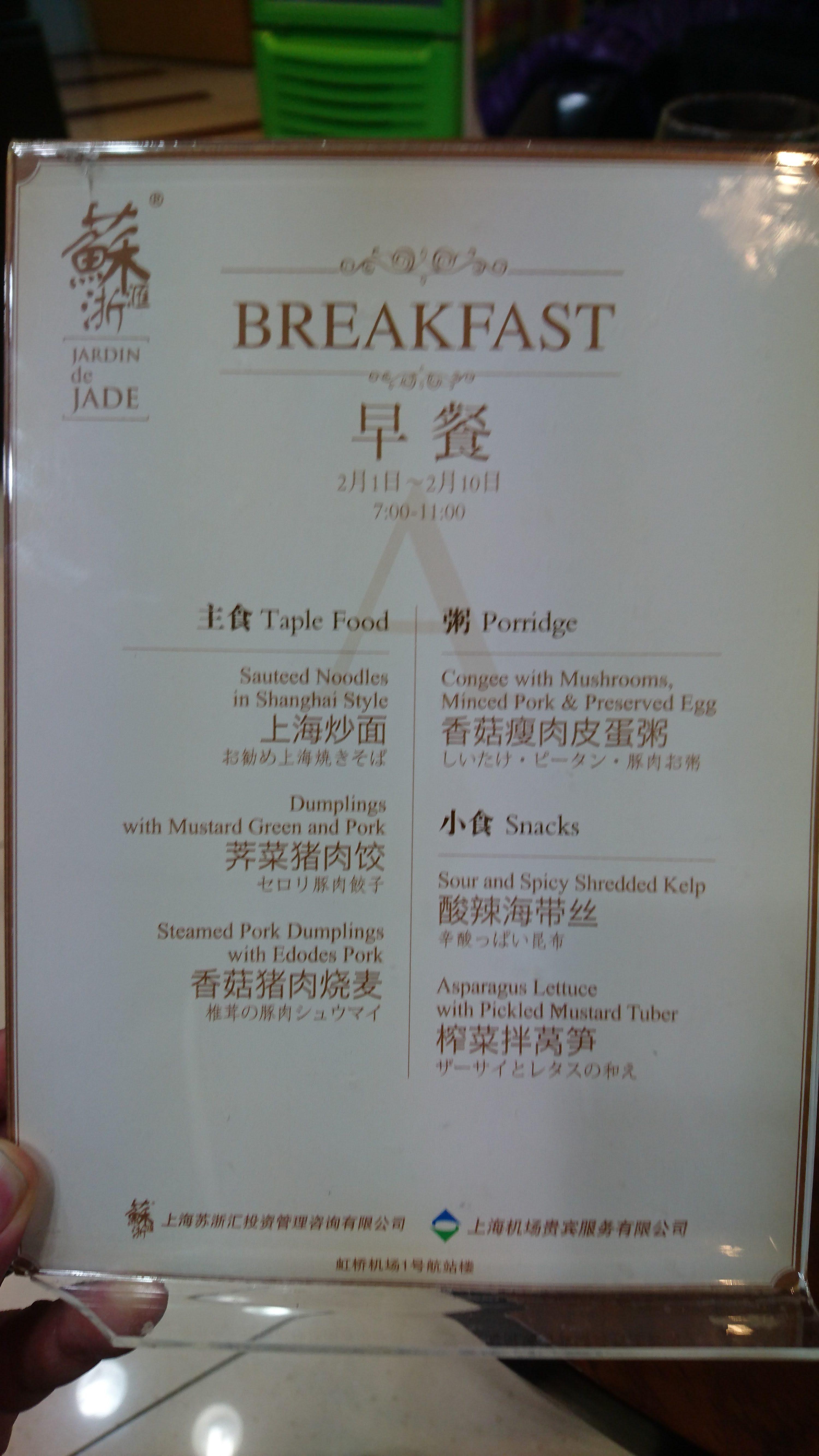 朝食のメニュー
