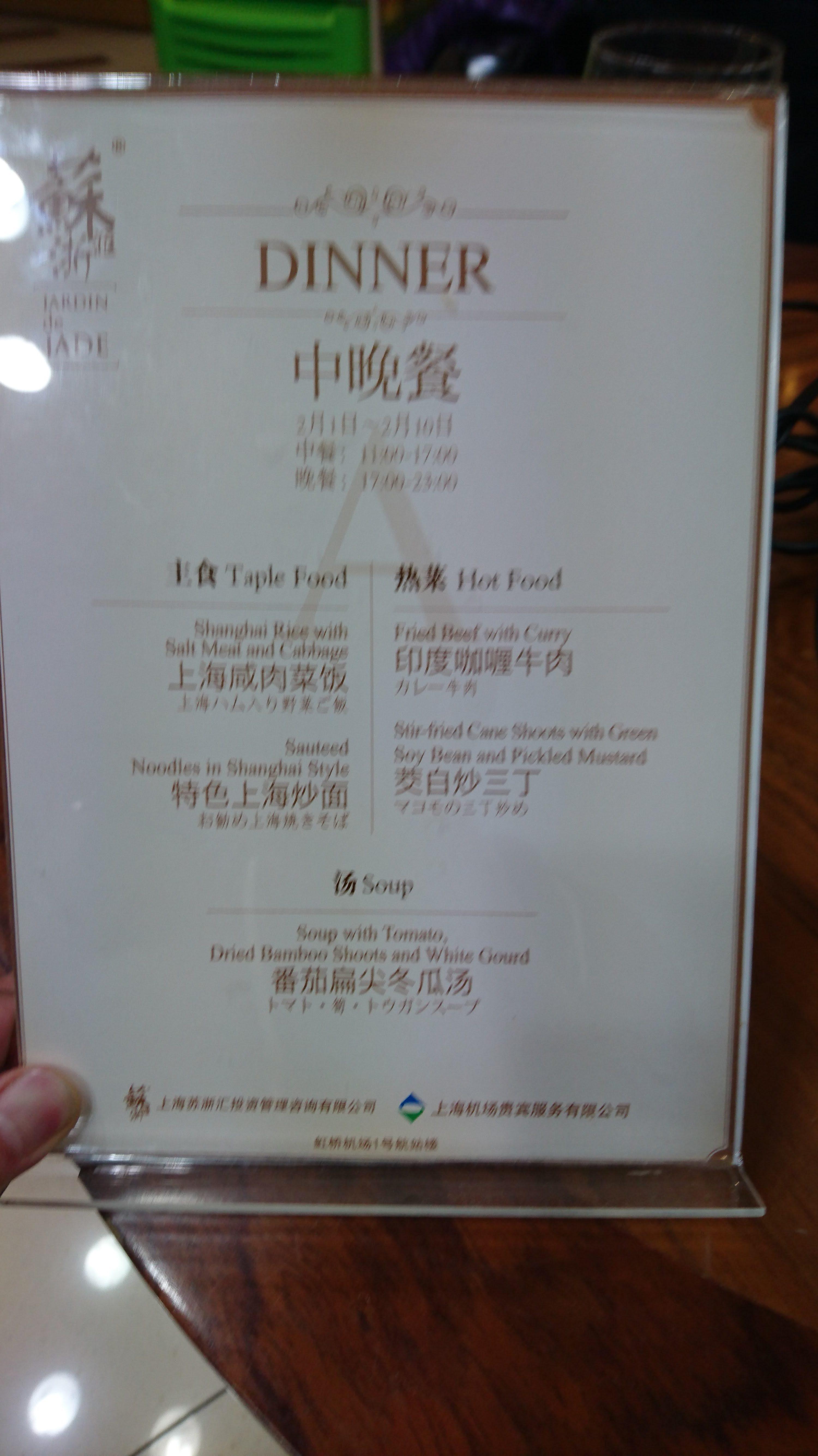 昼・夕食メニュー
