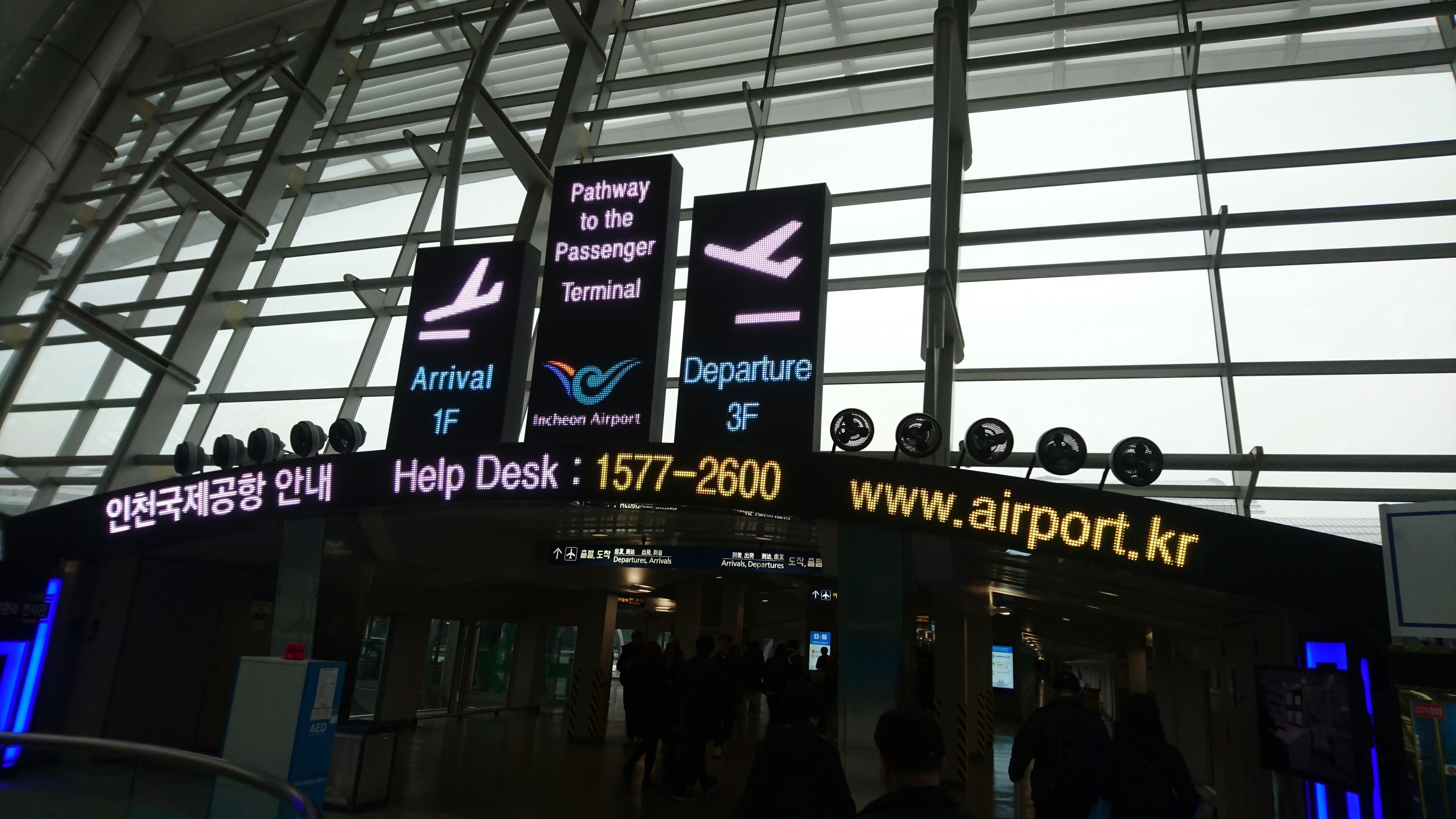 ここから仁川国際空港旅客ターミナルへ向かいます。1階が到着エリア。3階が出発エリア。連絡通路は旅客ターミナルの2階につながっています。