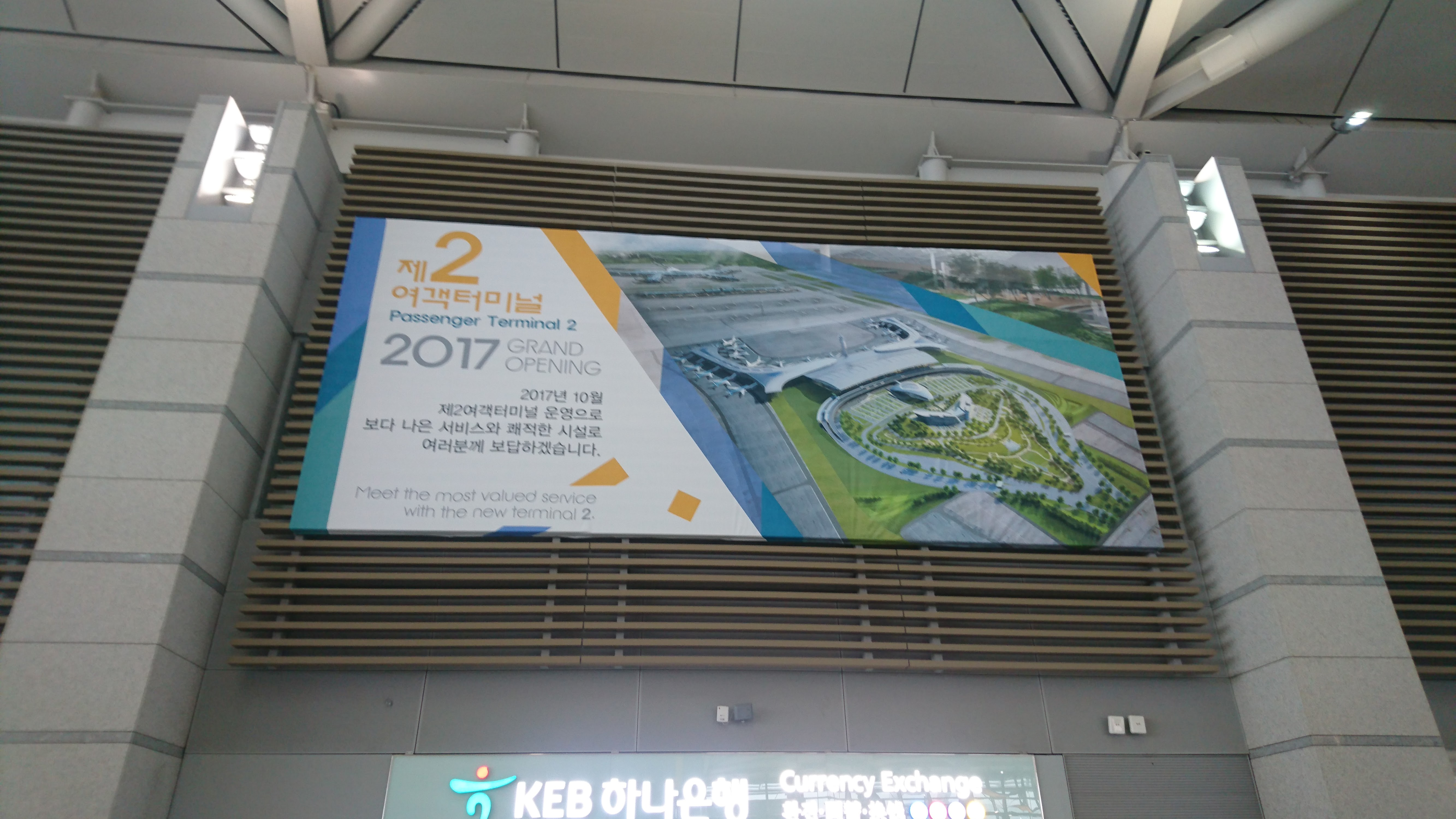 2017年には仁川国際空港に新しい第二旅客ターミナルができるようです。成田も負けないよう頑張ってほしいところです。