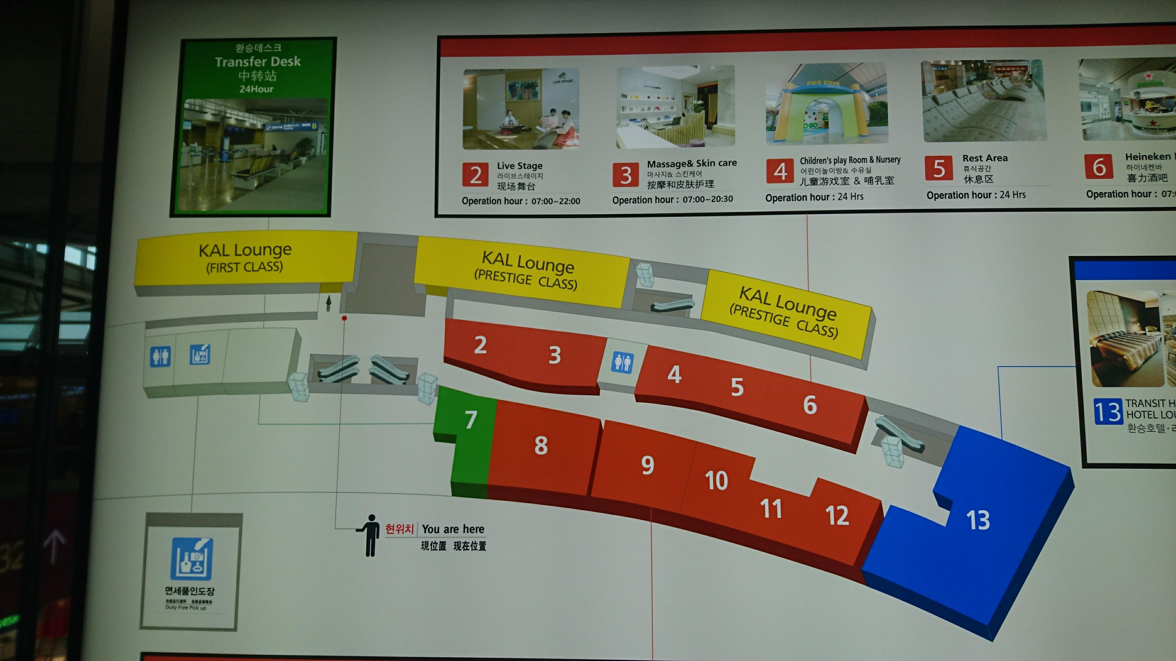 今回は、東側にある二つの大韓航空ラウンジの内、 ビジネスクラスにあたるKAL LOUNGE(PRESTIGE CLASS)をご紹介します。