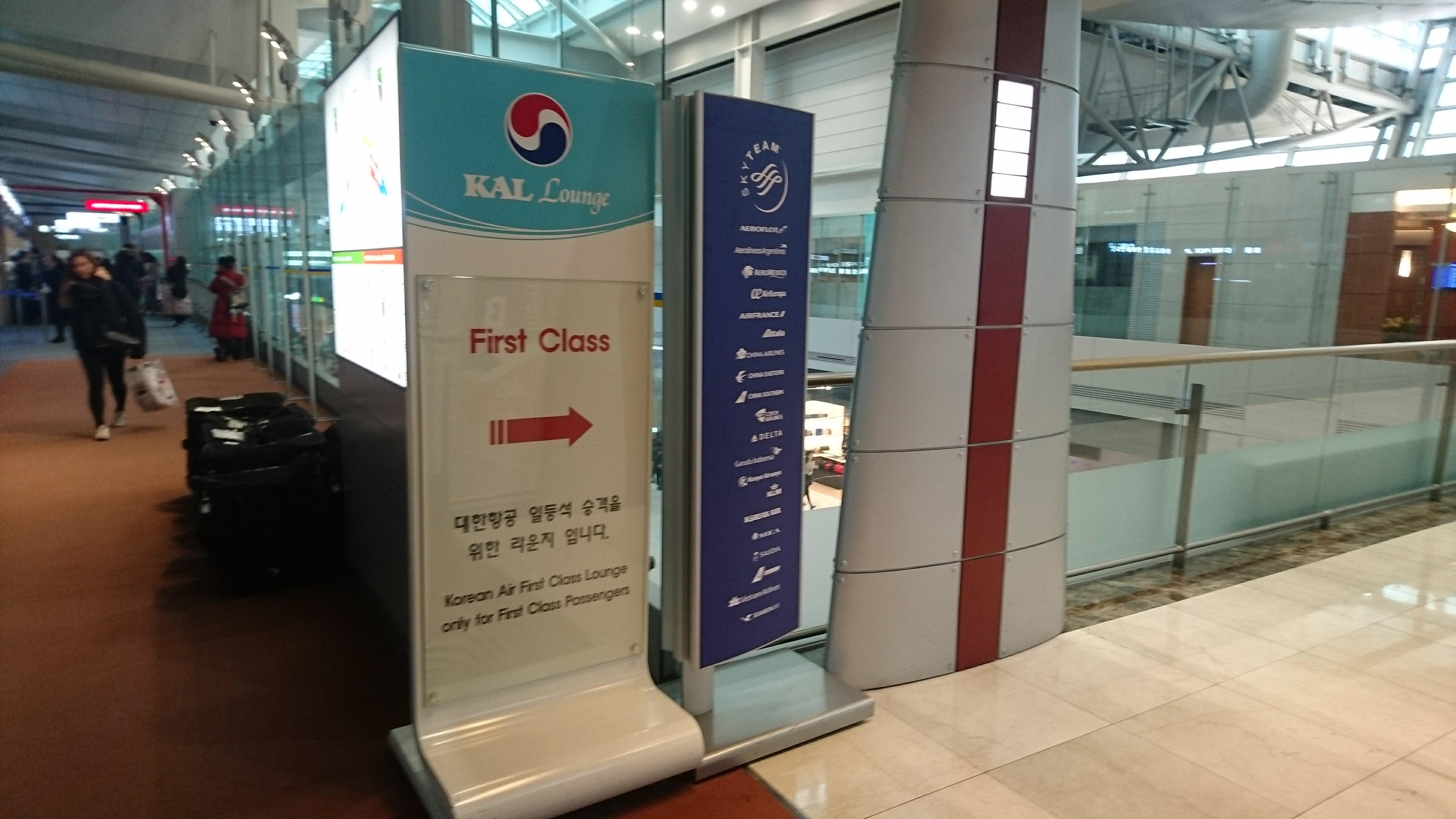 逆側の4階の空中通路手前にはファーストクラスラウンジの紹介と、大韓航空が属するスカイチームのPOPが配置されています。