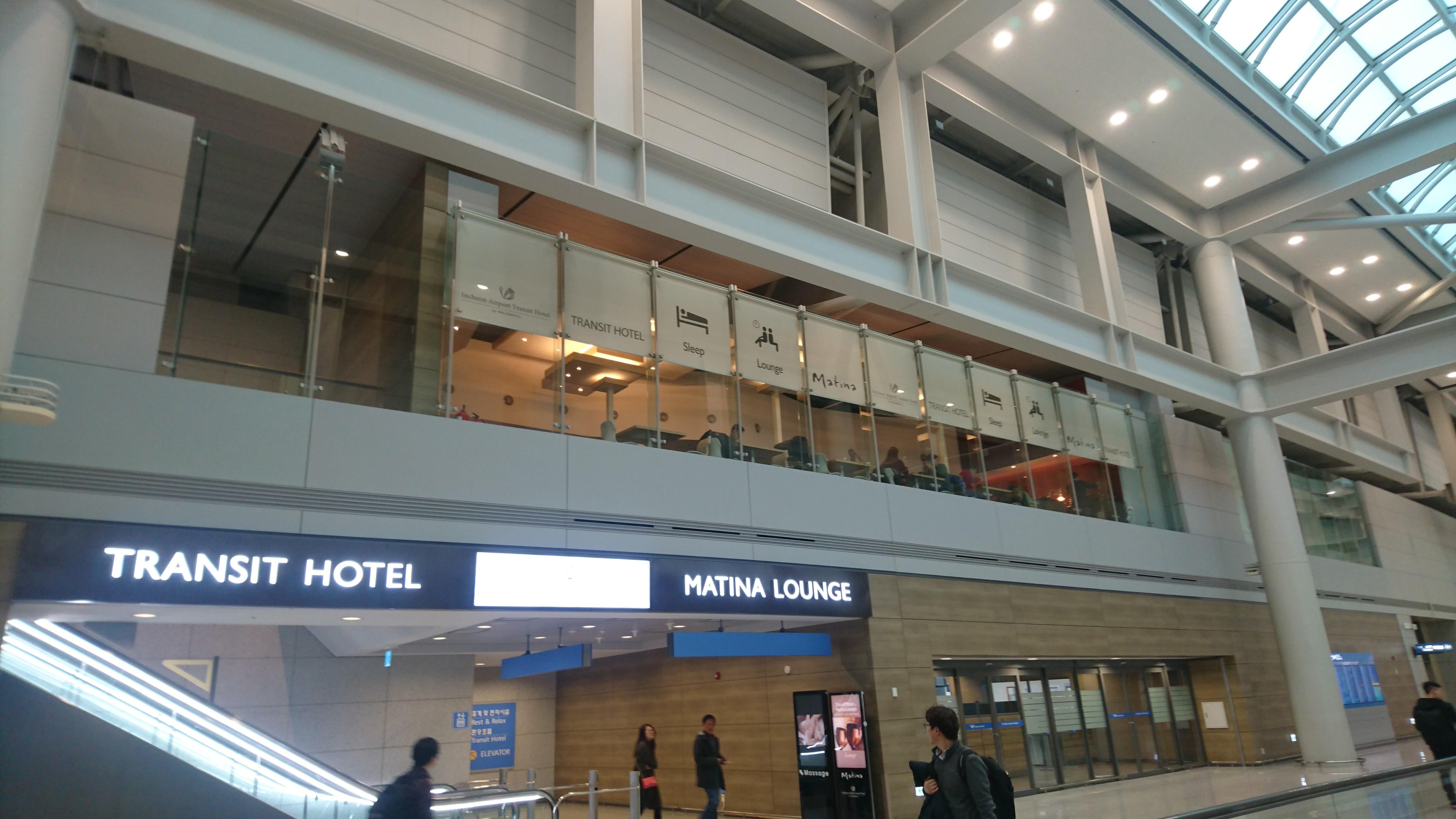 ラウンジ自体は4階にあります。なお今回は旅客ターミナルの東側の先端にあるMATINA LOUNGE WESTを訪れましたが、逆の西側の端には、MATINA LOUNGE Eastがあります。※仁川空港は巨大な為、ターミナルの端から端まで歩くと軽く片道10分はかかってしまいます。