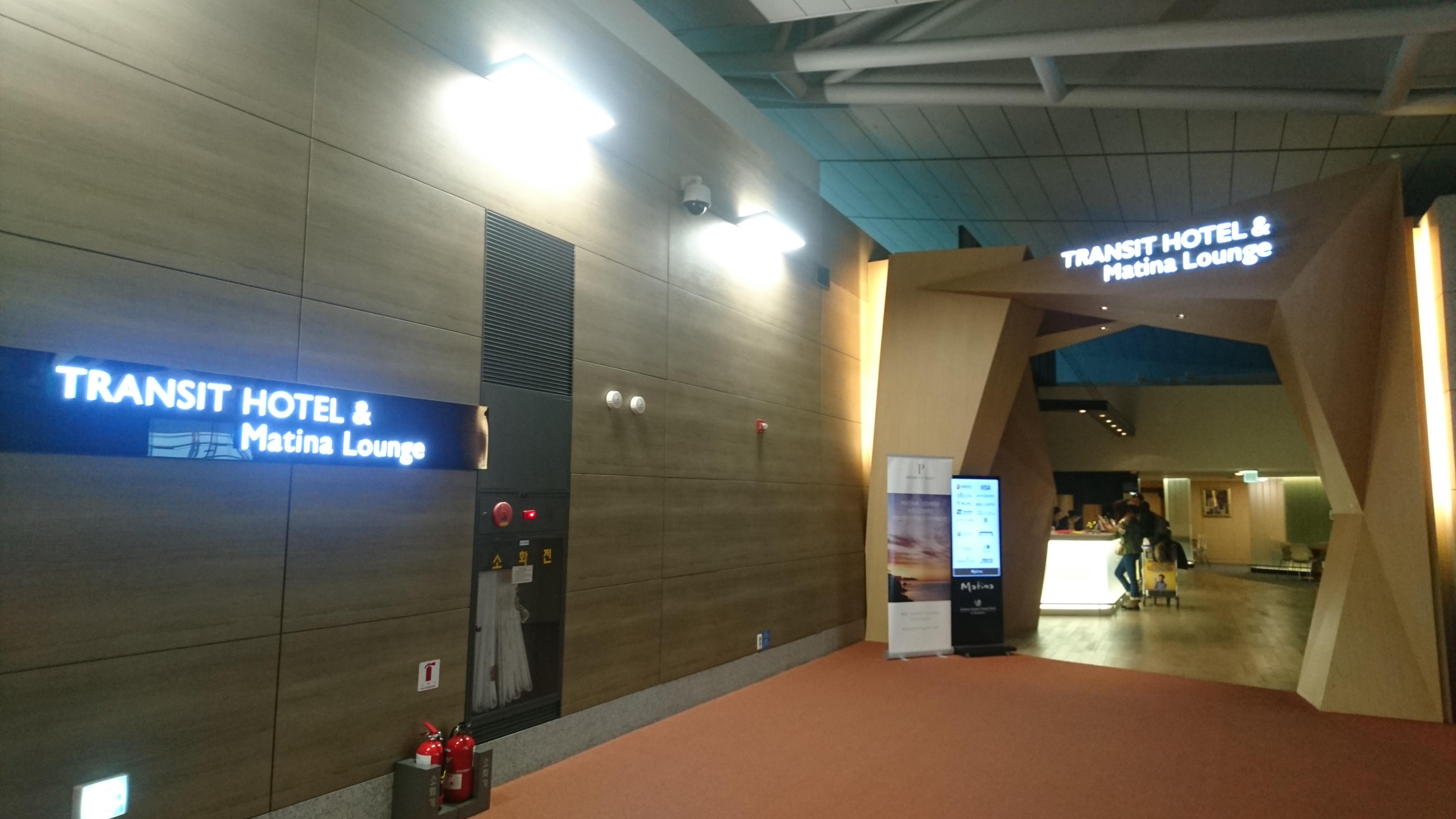 今回は2017年2月に訪れた仁川国際空港のMATINA LOUNGE WESTの訪問記です。