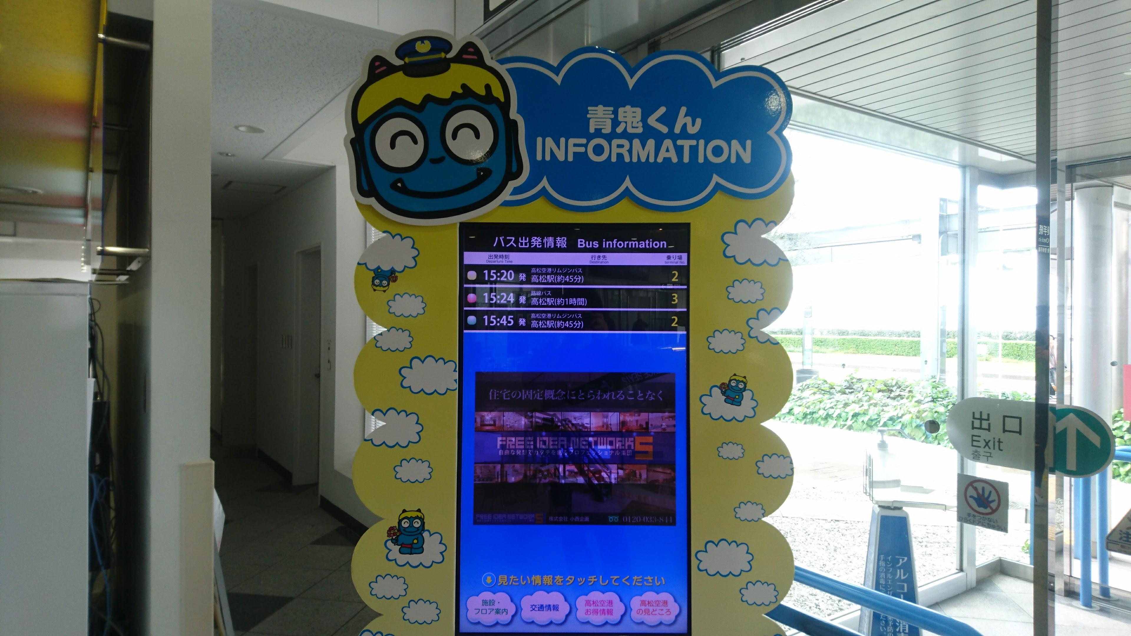 バスの出発情報