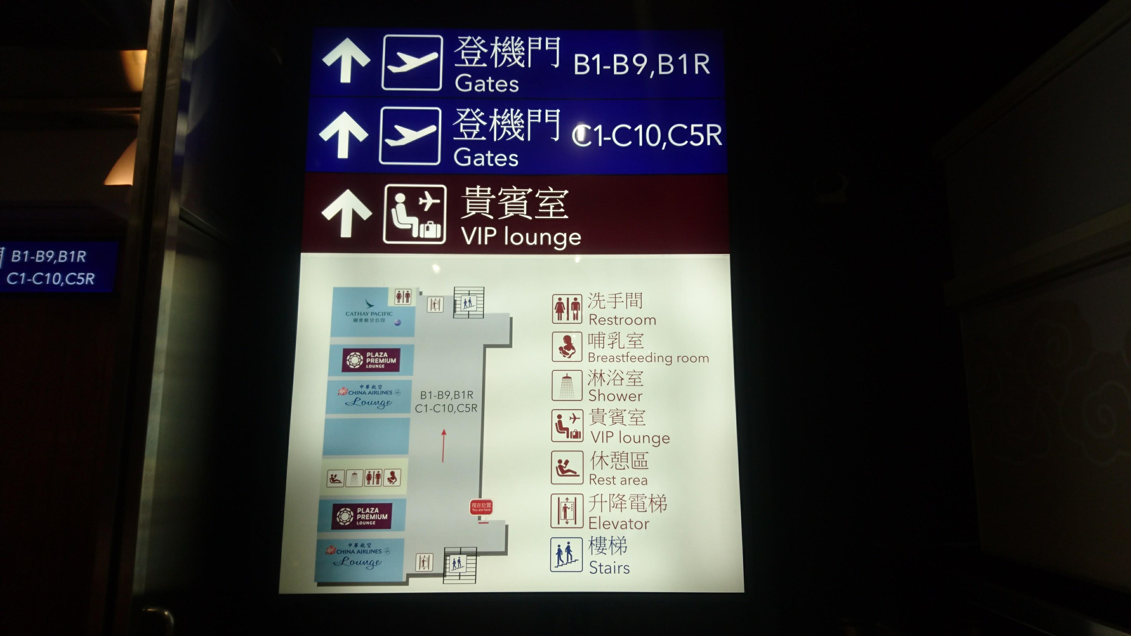「中華航空 チャイナ エアラインラウンジ(V1)」