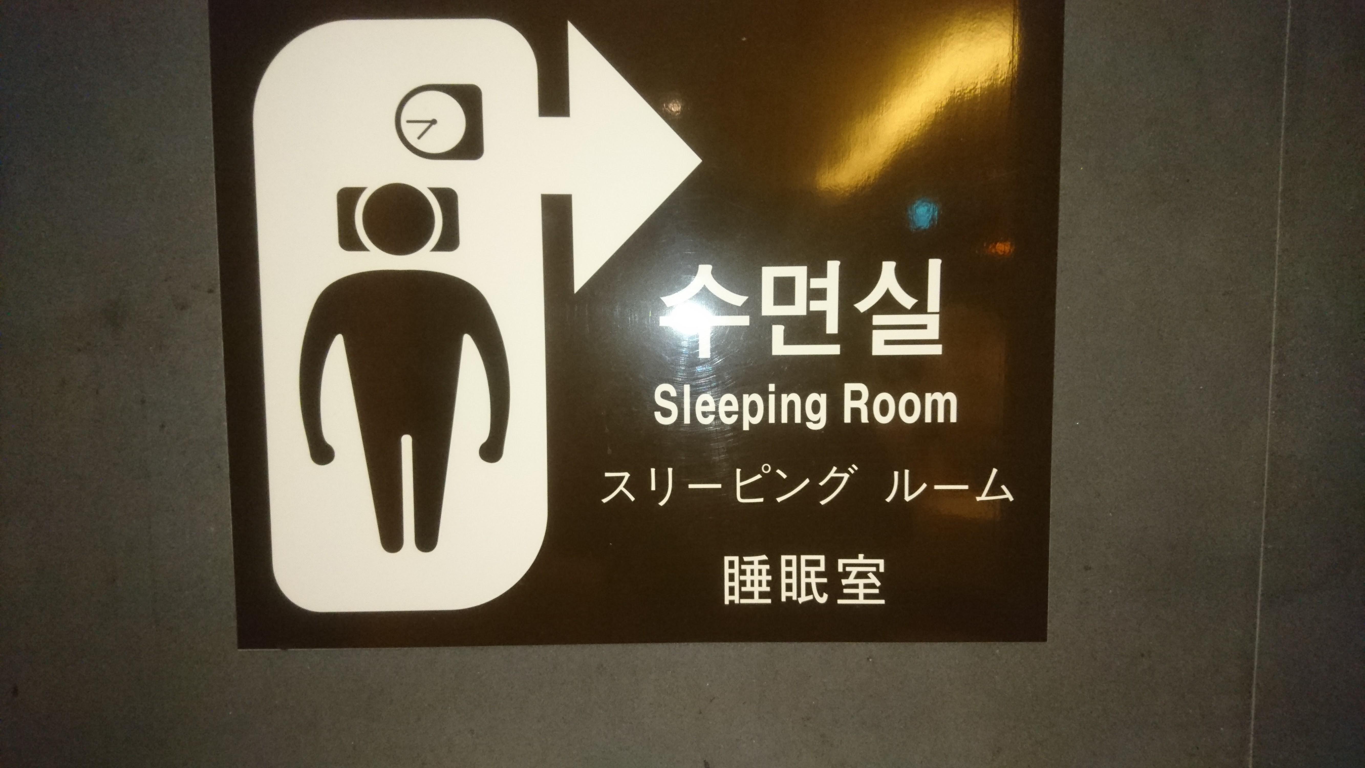 睡眠スペース