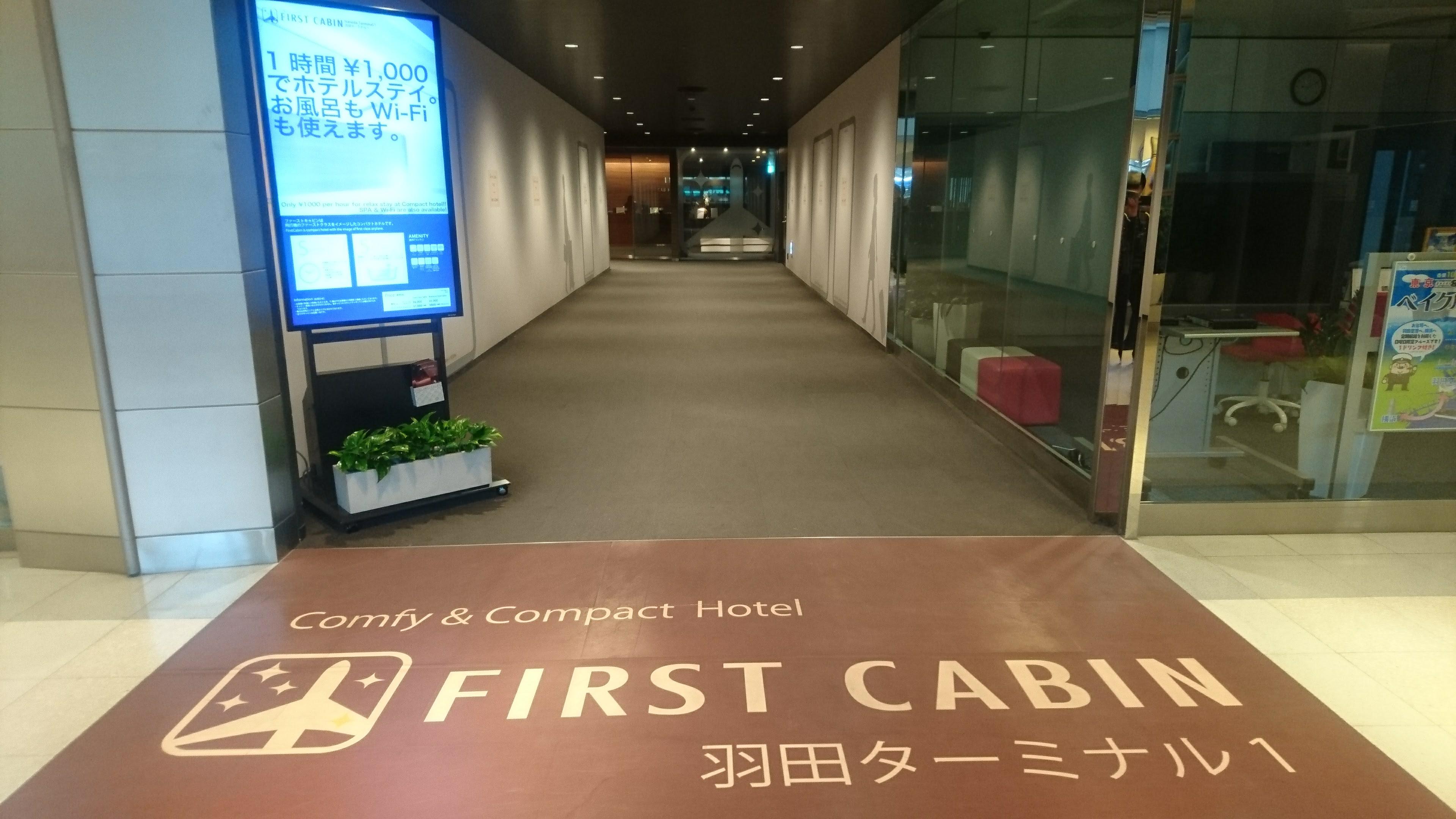 ファーストキャビン羽田ターミナル1