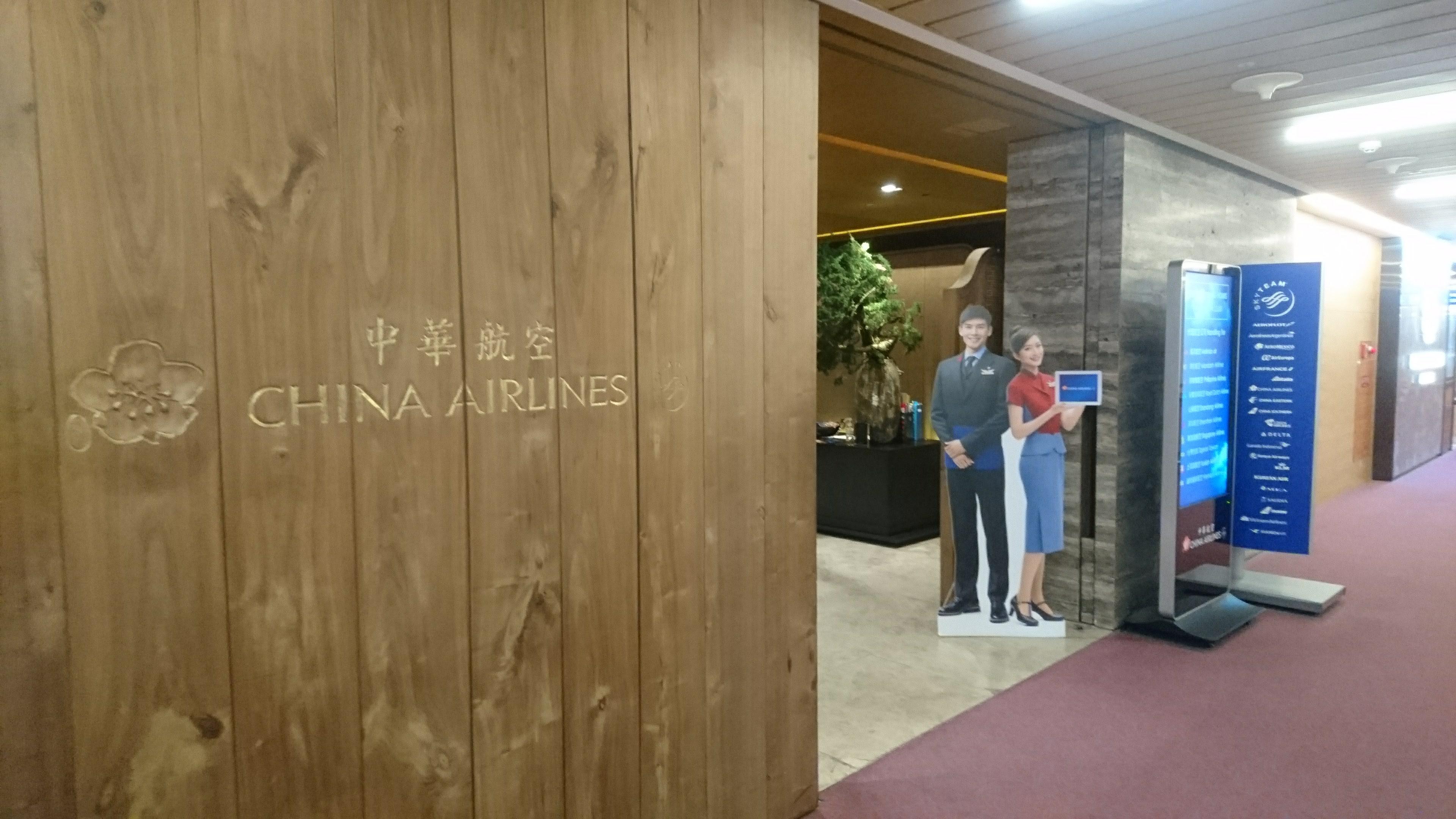 中華航空 チャイナ エアラインラウンジ(V1)