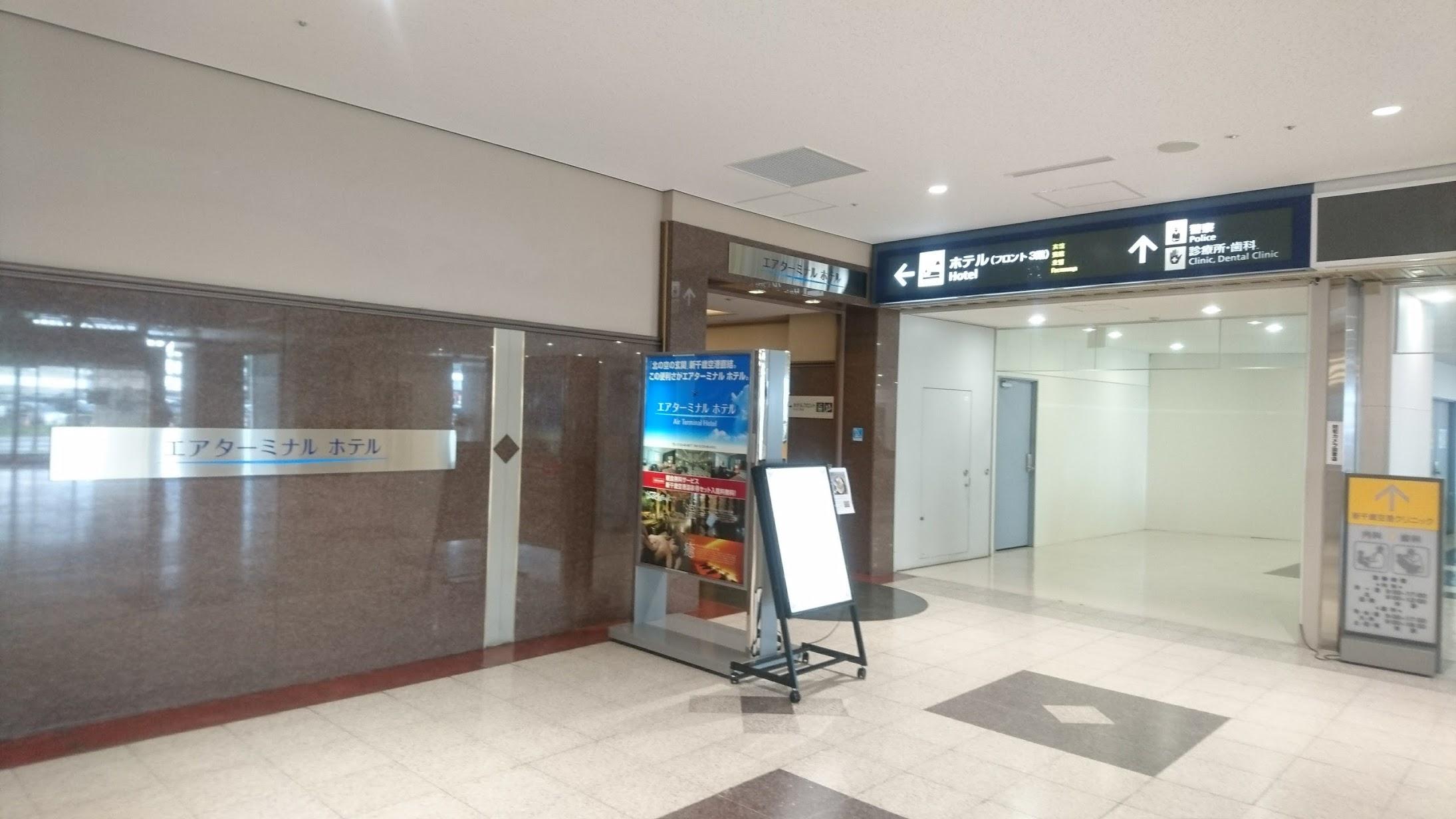 エアターミナルホテル 新千歳空港