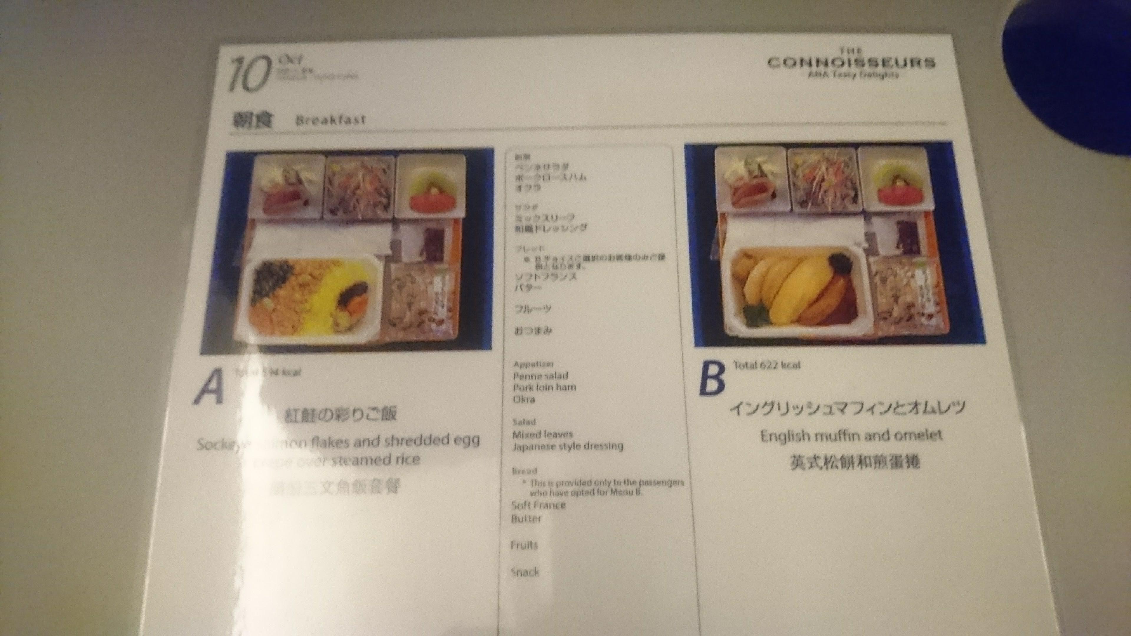 写真付のメニュー表