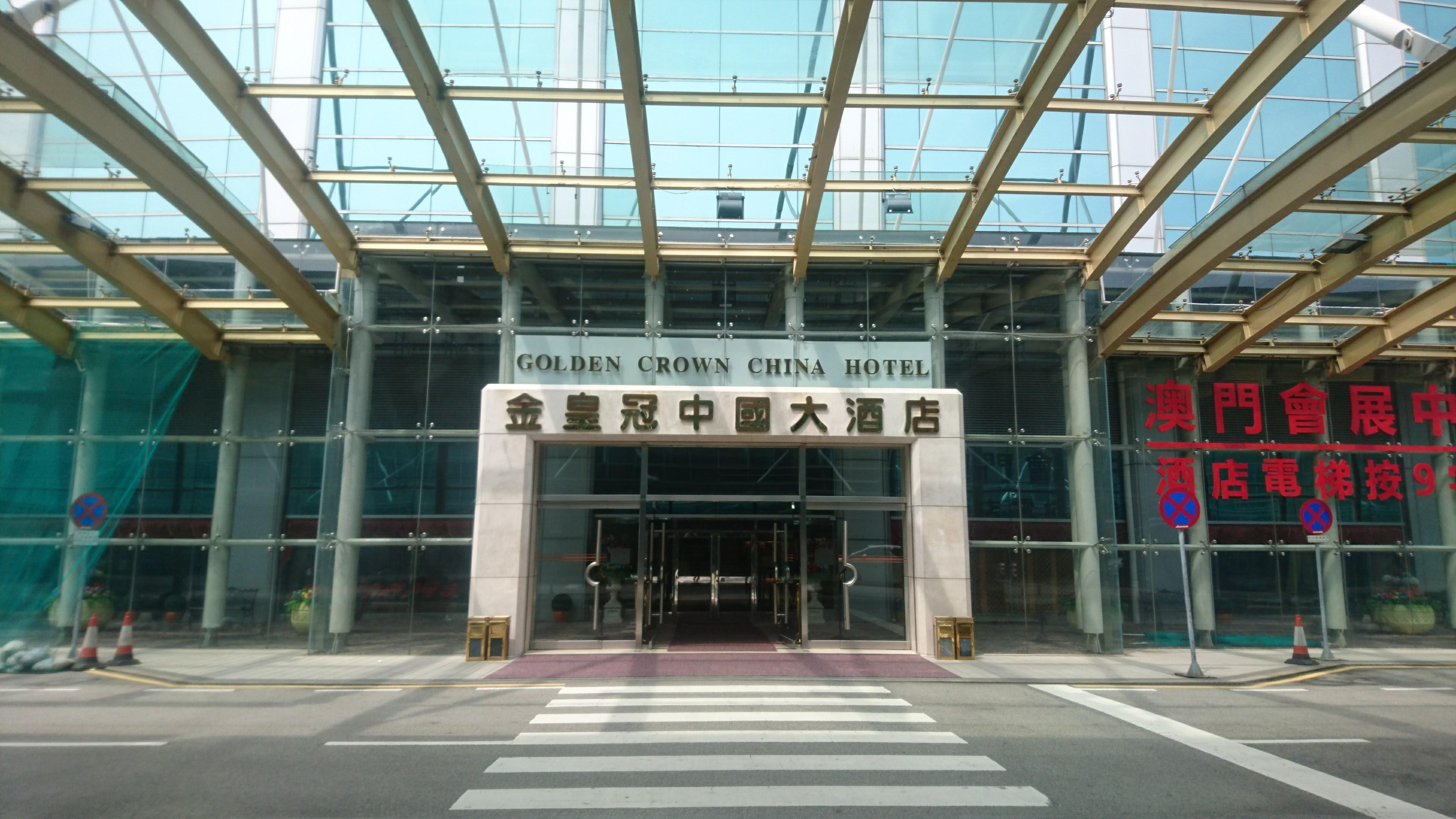 ゴールデン クラウン チャイナ ホテル/金皇冠中國大酒店/Golden Crown China Hotel