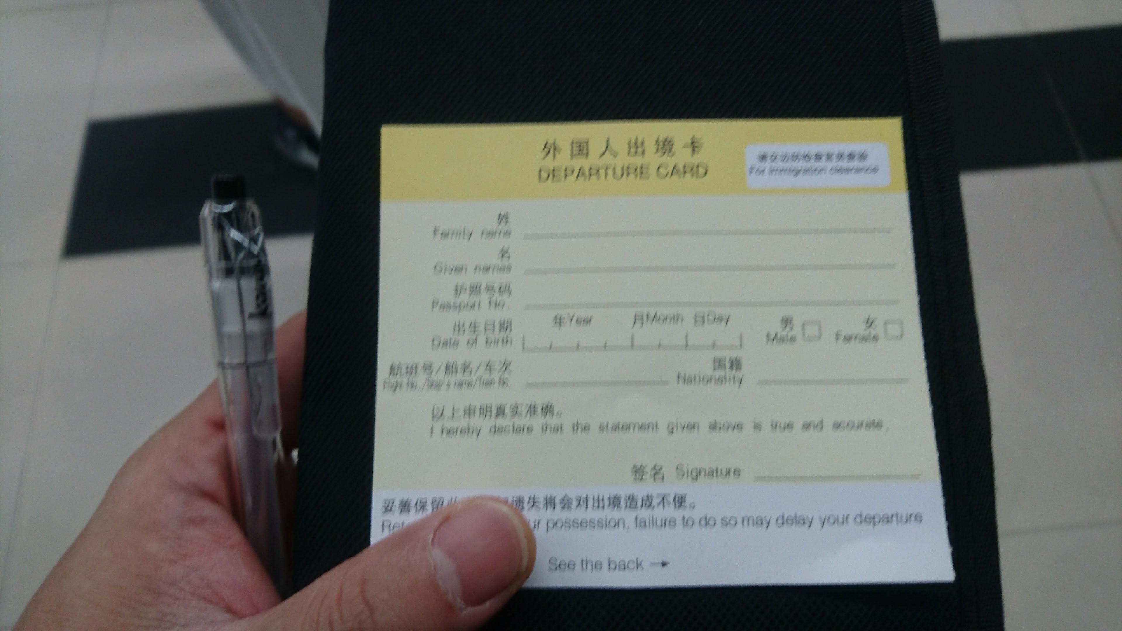 出国審査カード