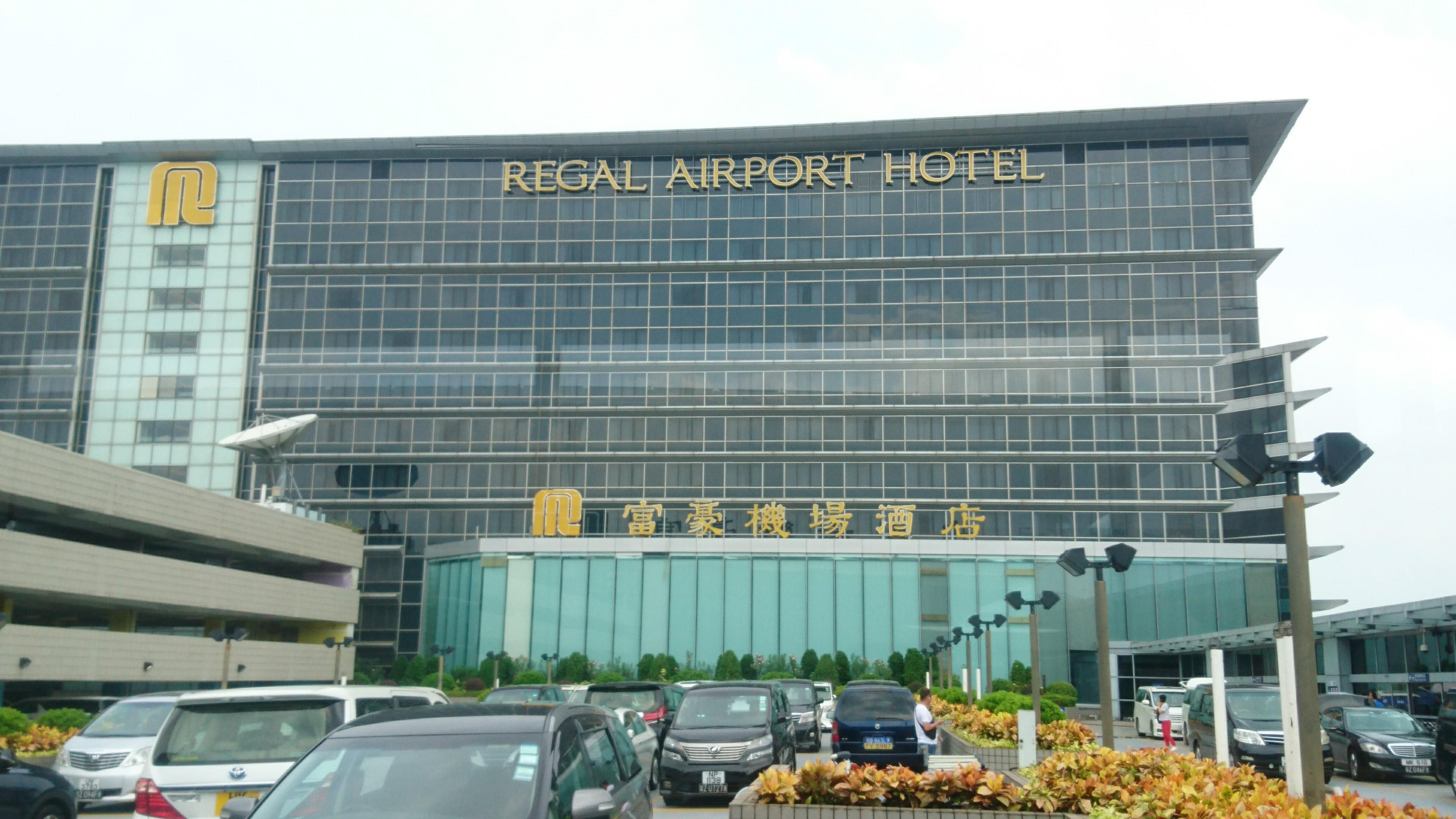 REGAL AIRPORT HOTEL 香港富豪機場酒店