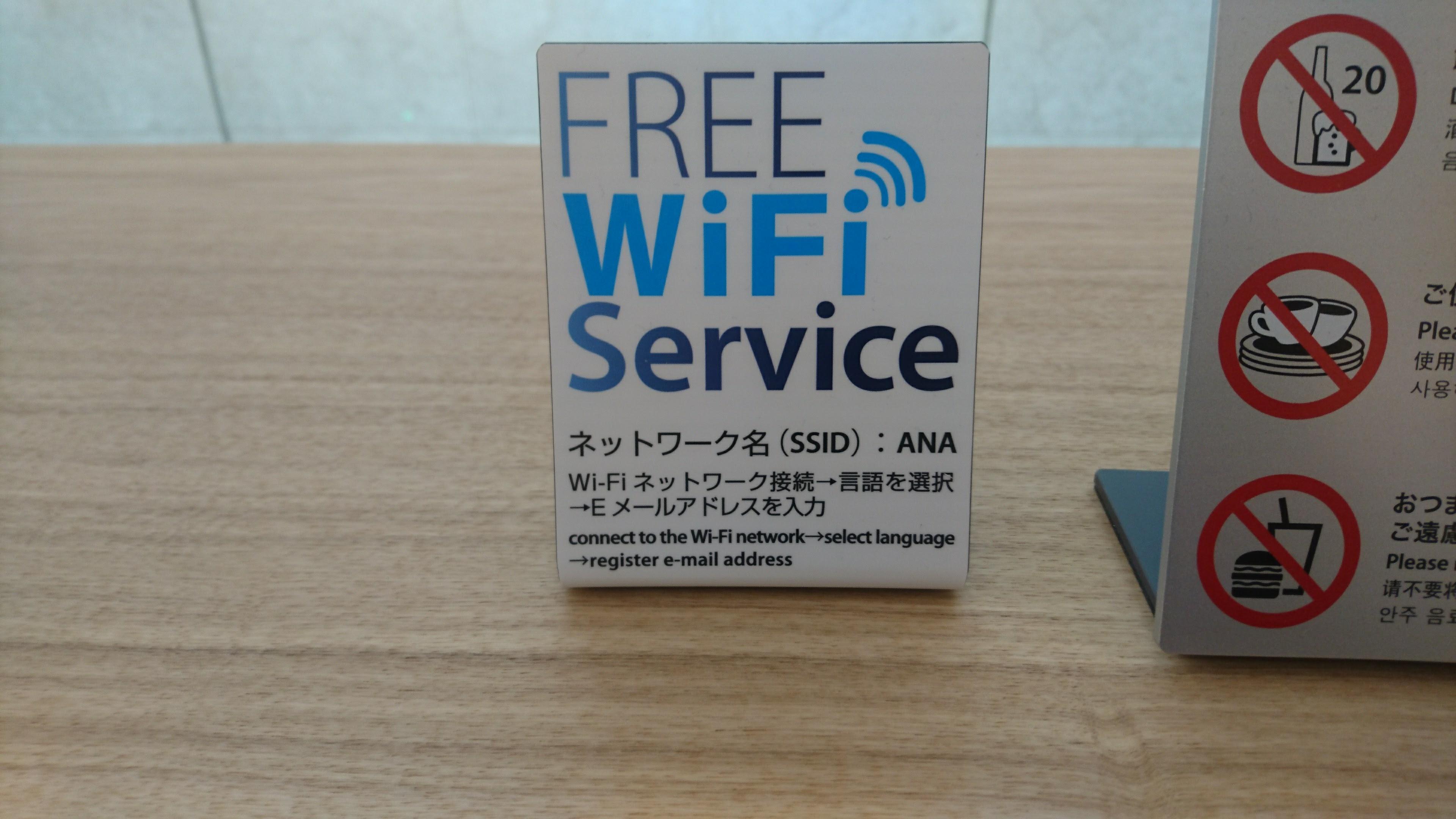 フリーWi-Fiサービス