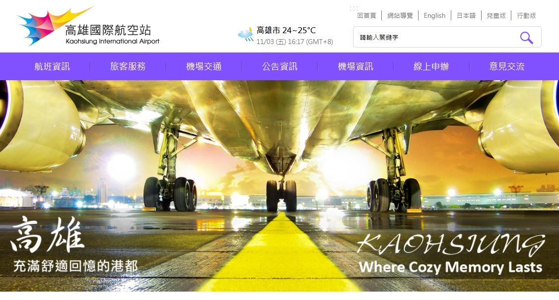 高雄国際空港ウェブサイト