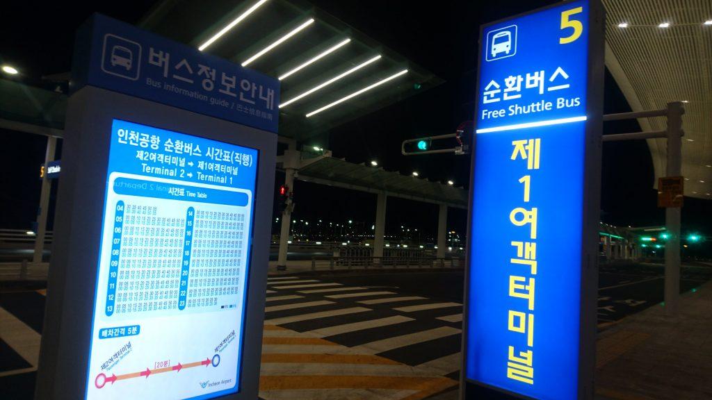 第1ターミナルへのシャトルバス