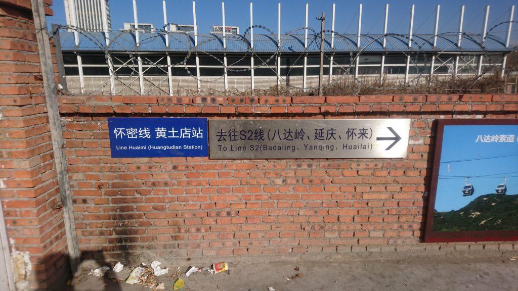 黄土店駅(S2線)の案内