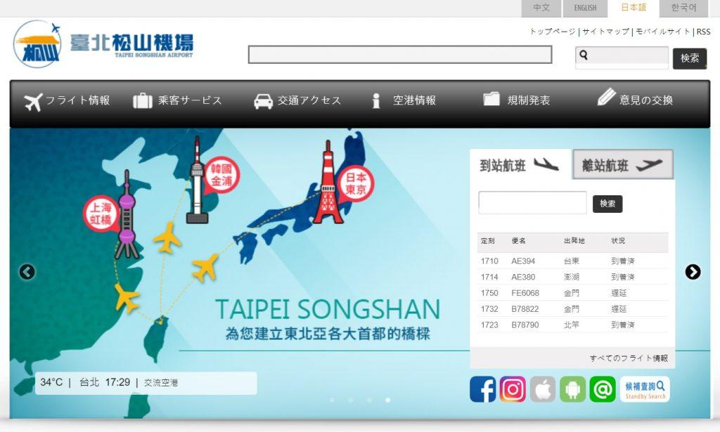 台北松山空港のWEBサイト